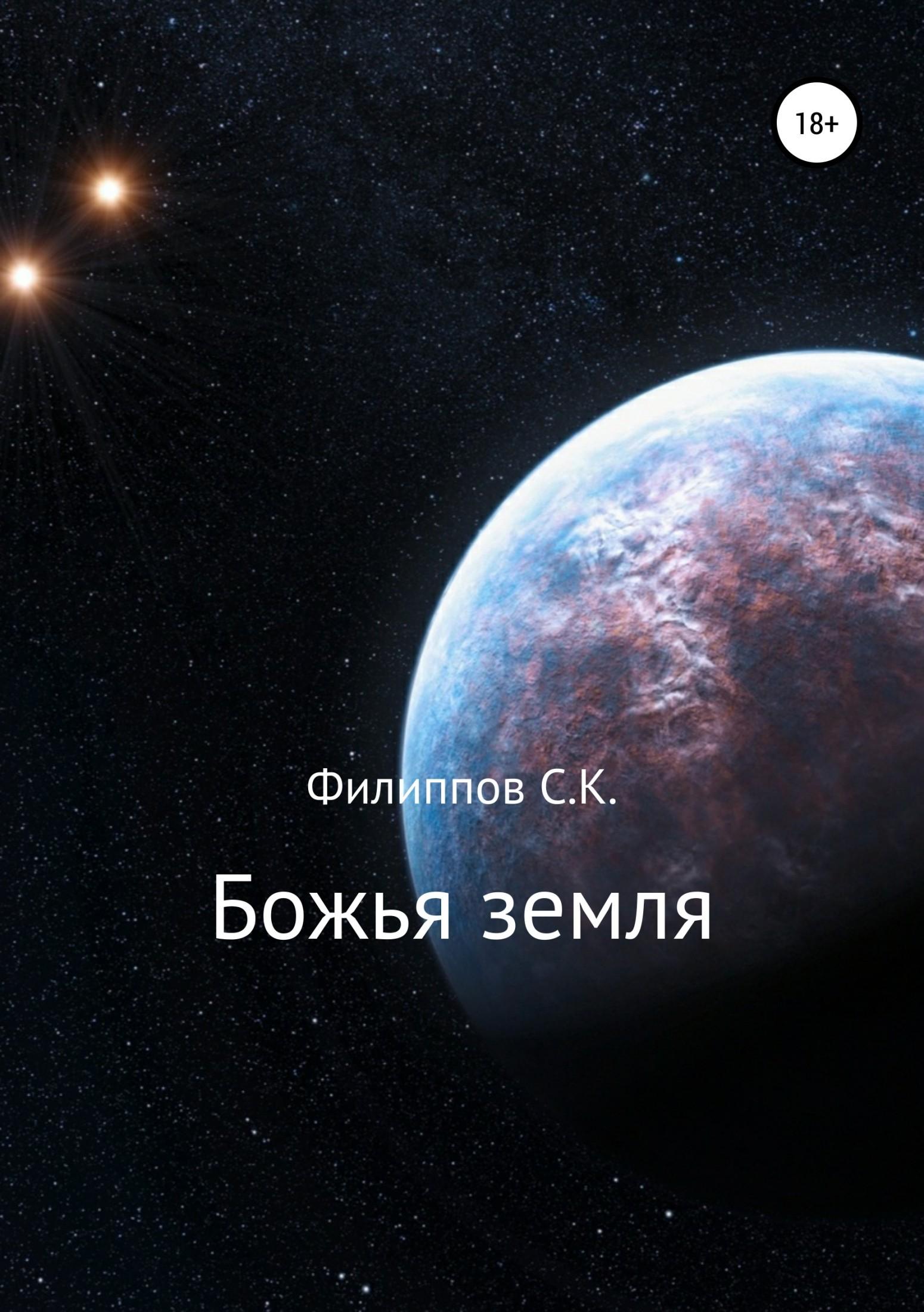 Сергей Филиппов - Божья земля