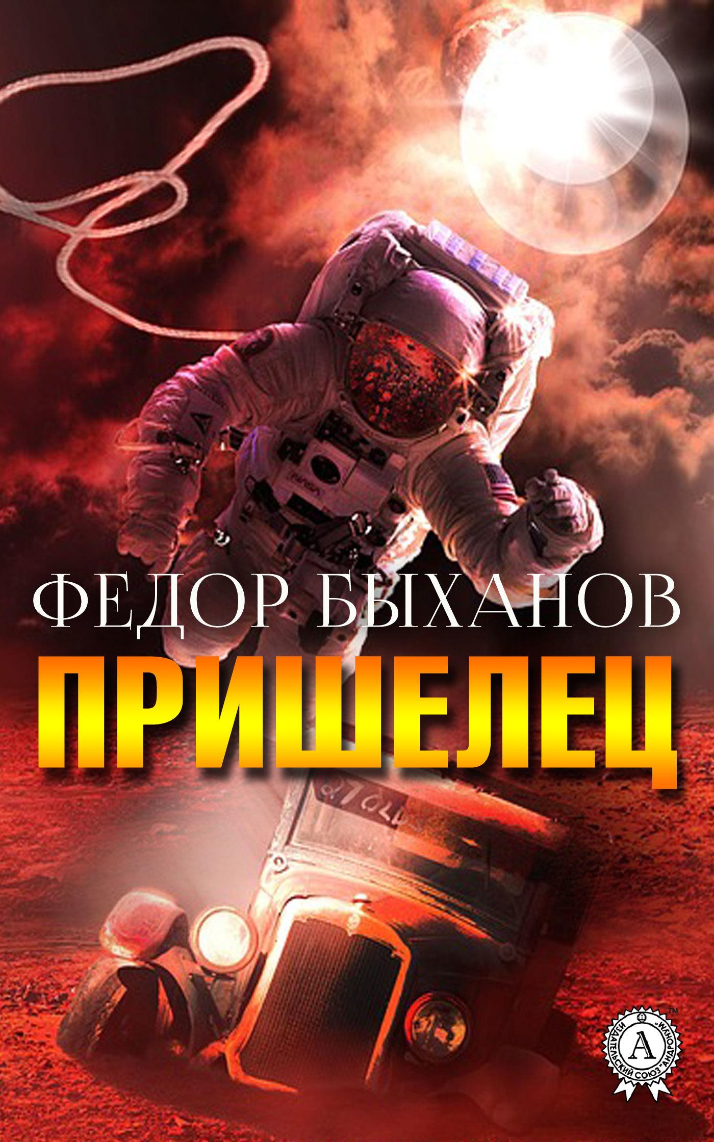 Фёдор Быханов - Пришелец