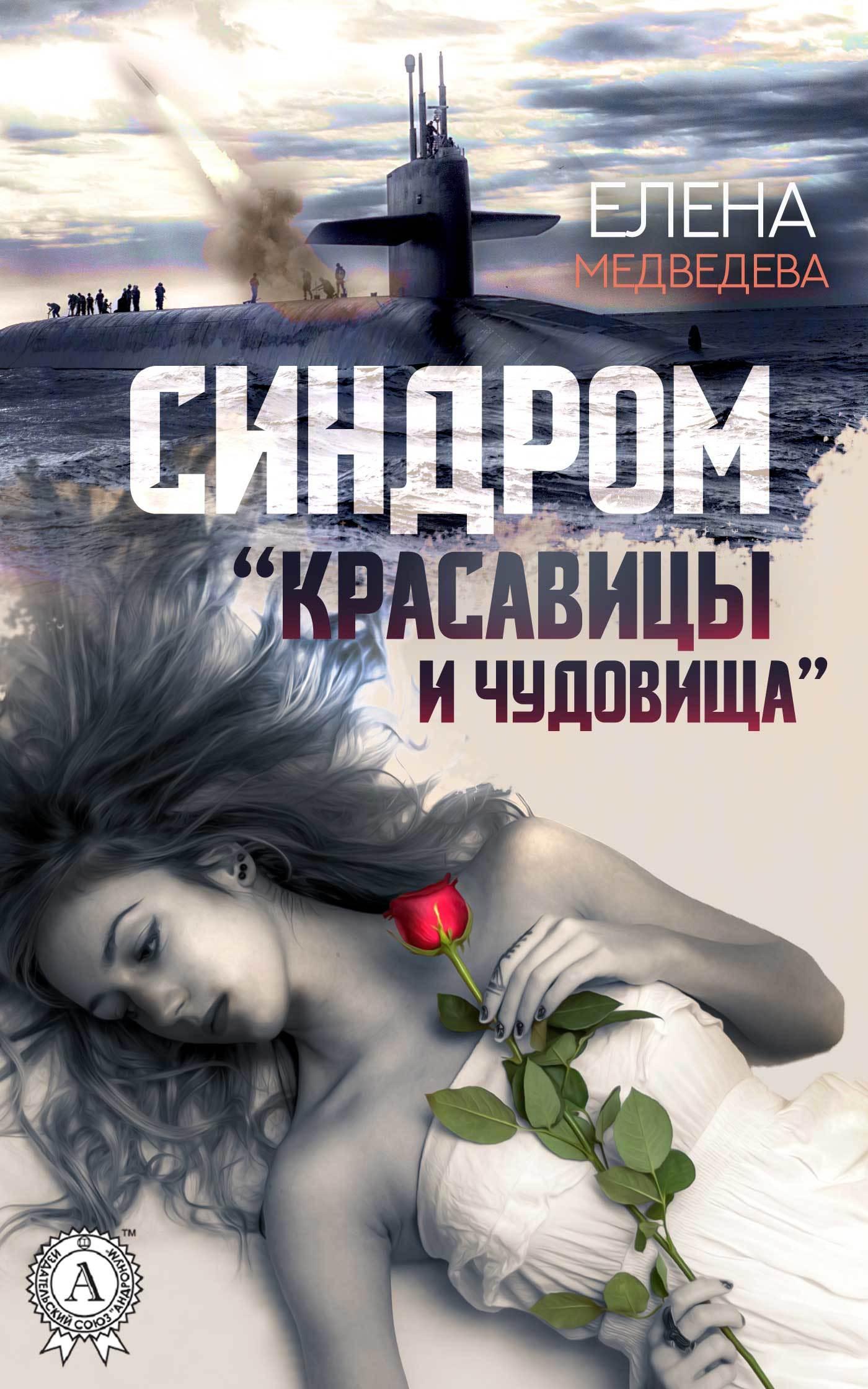 Елена Медведева - Синдром «Красавицы и Чудовища»