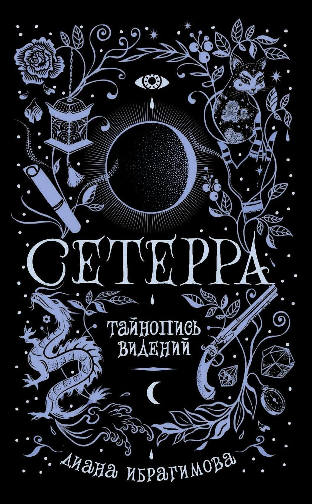 Диана Ибрагимова - Тайнопись видений