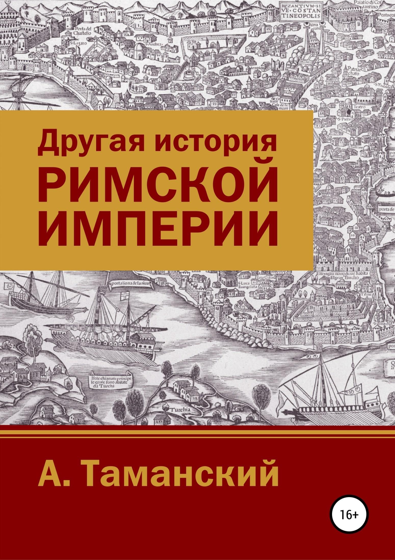 Александр Таманский - Другая история Римской империи