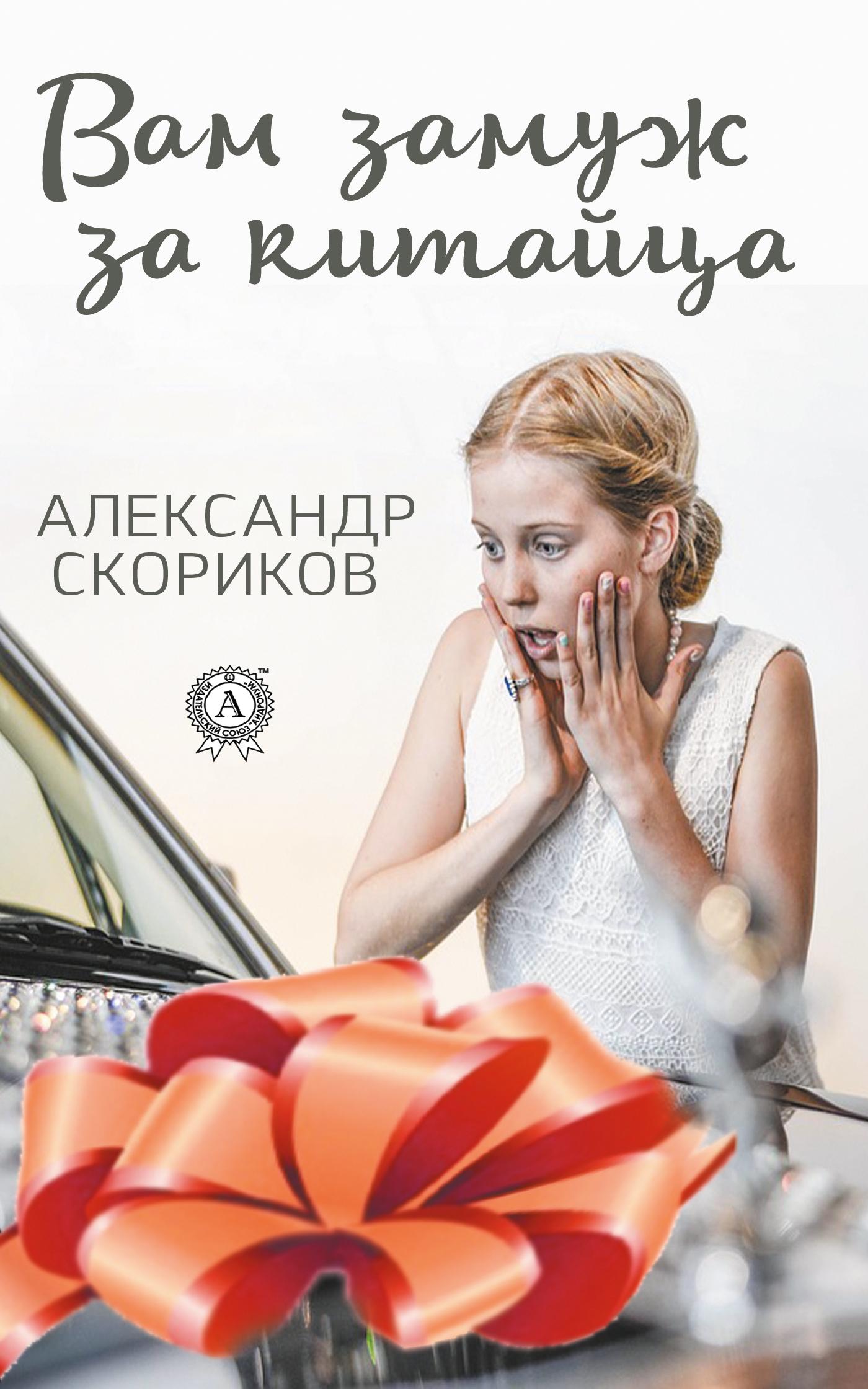 Александр Скориков - Вам замуж за китайца