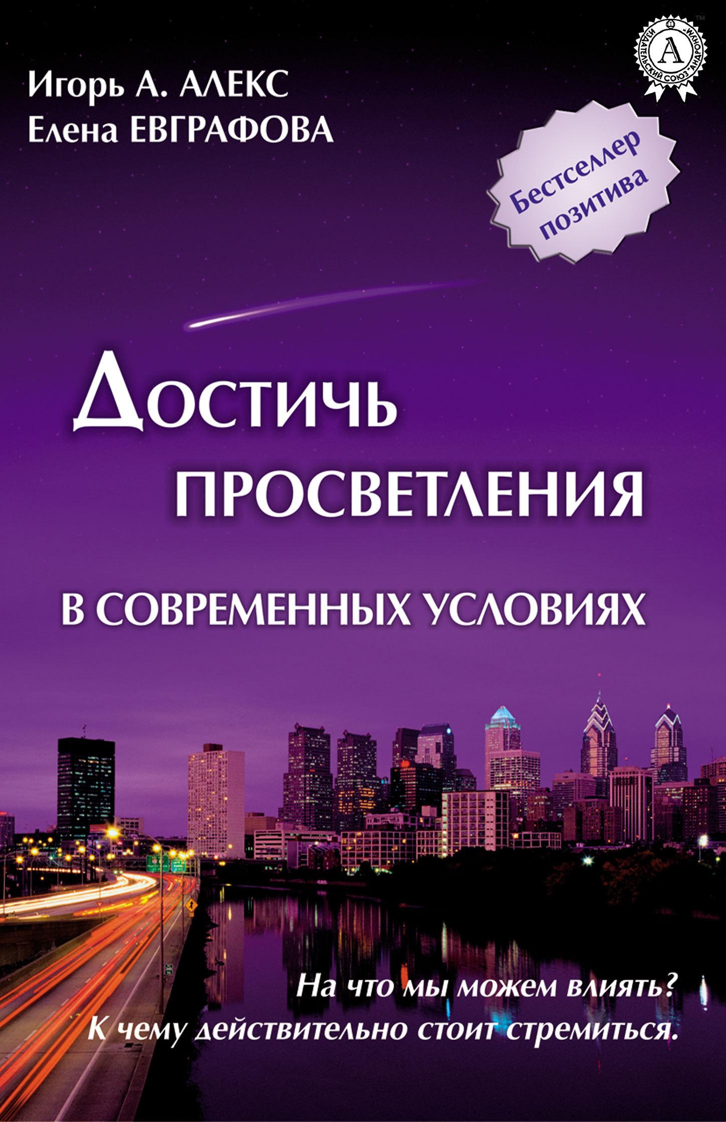 Елена Евграфова, Алекс Игорь А. - Достичь просветления в современных условиях