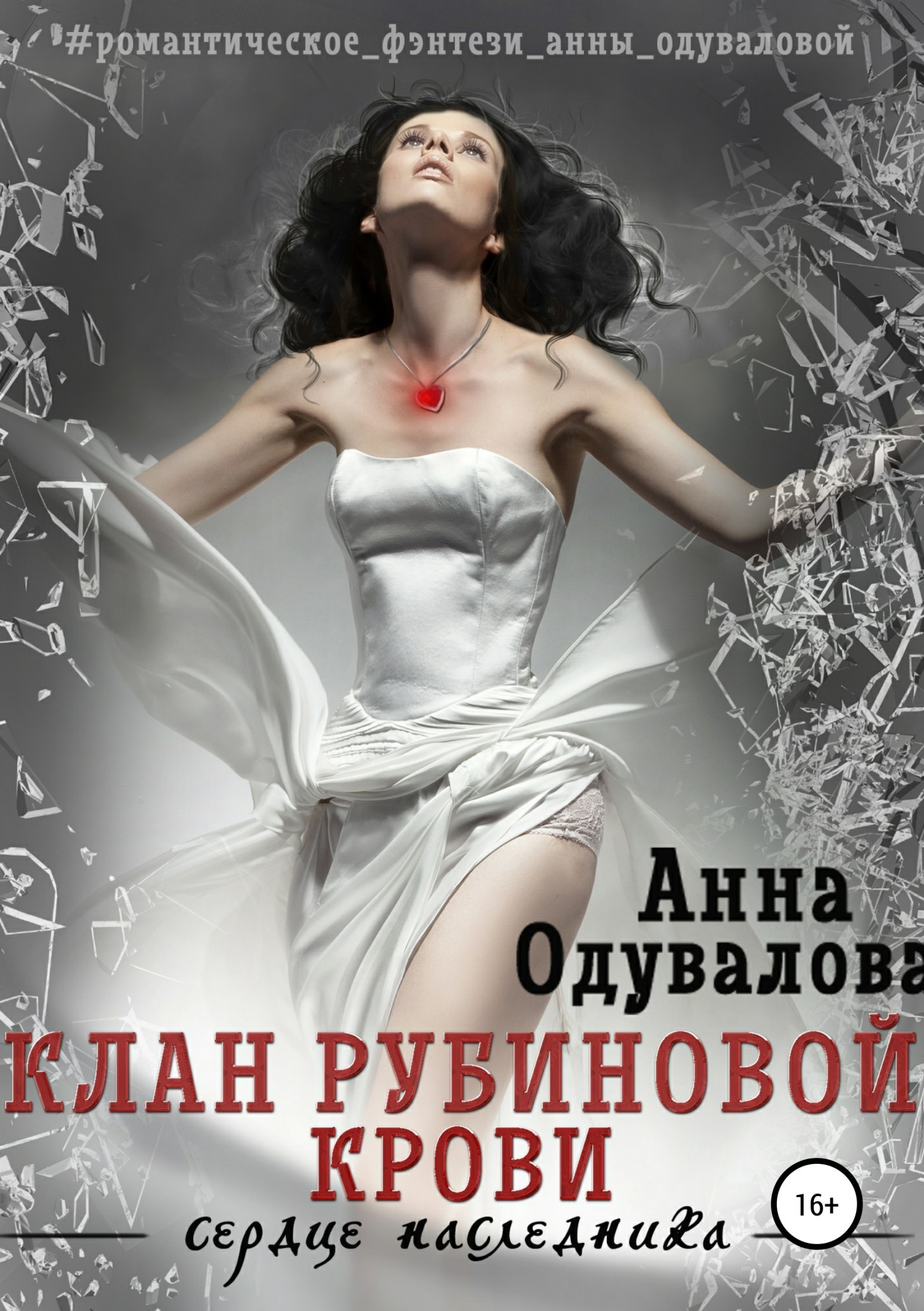 Анна Одувалова - Клан Рубиновой крови. Сердце наследника