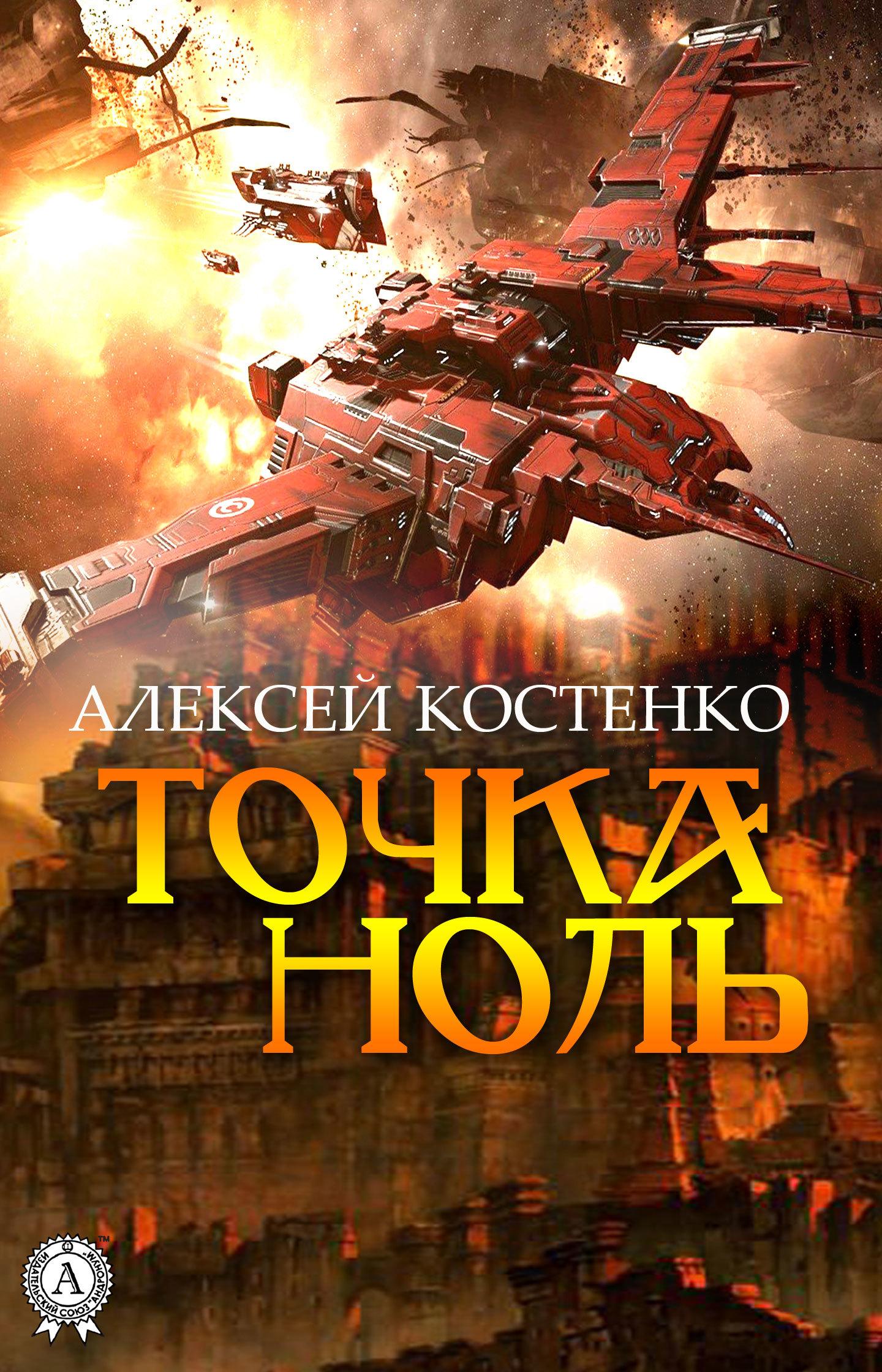 Алексей Костенко - Точка ноль