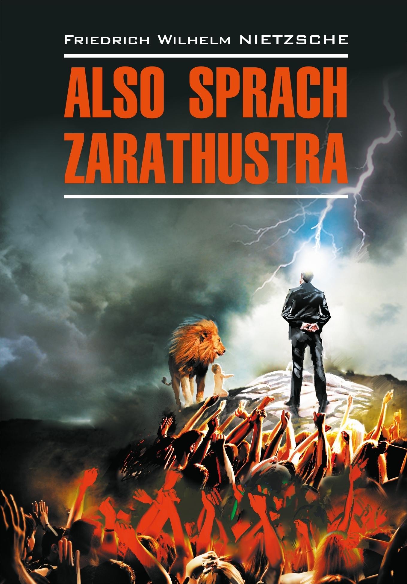 Also sprach Zarathustra: Ein Buch für Alle und Keinen / Так говорил Заратустра. Книга для всех и ни для кого. Книга для чтения на немецком языке