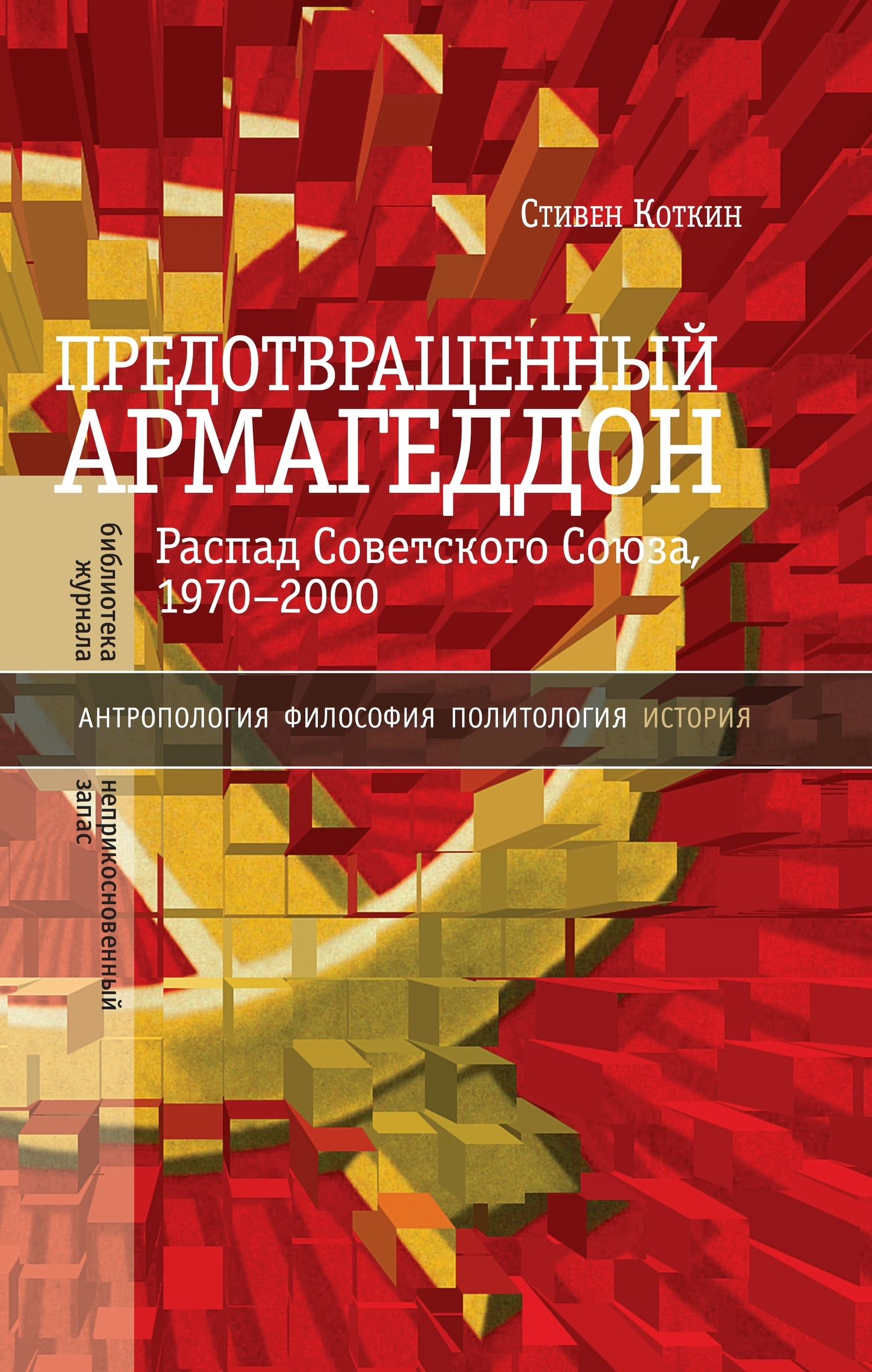 Стивен Коткин - Предотвращенный Армагеддон. Распад Советского Союза, 1970–2000