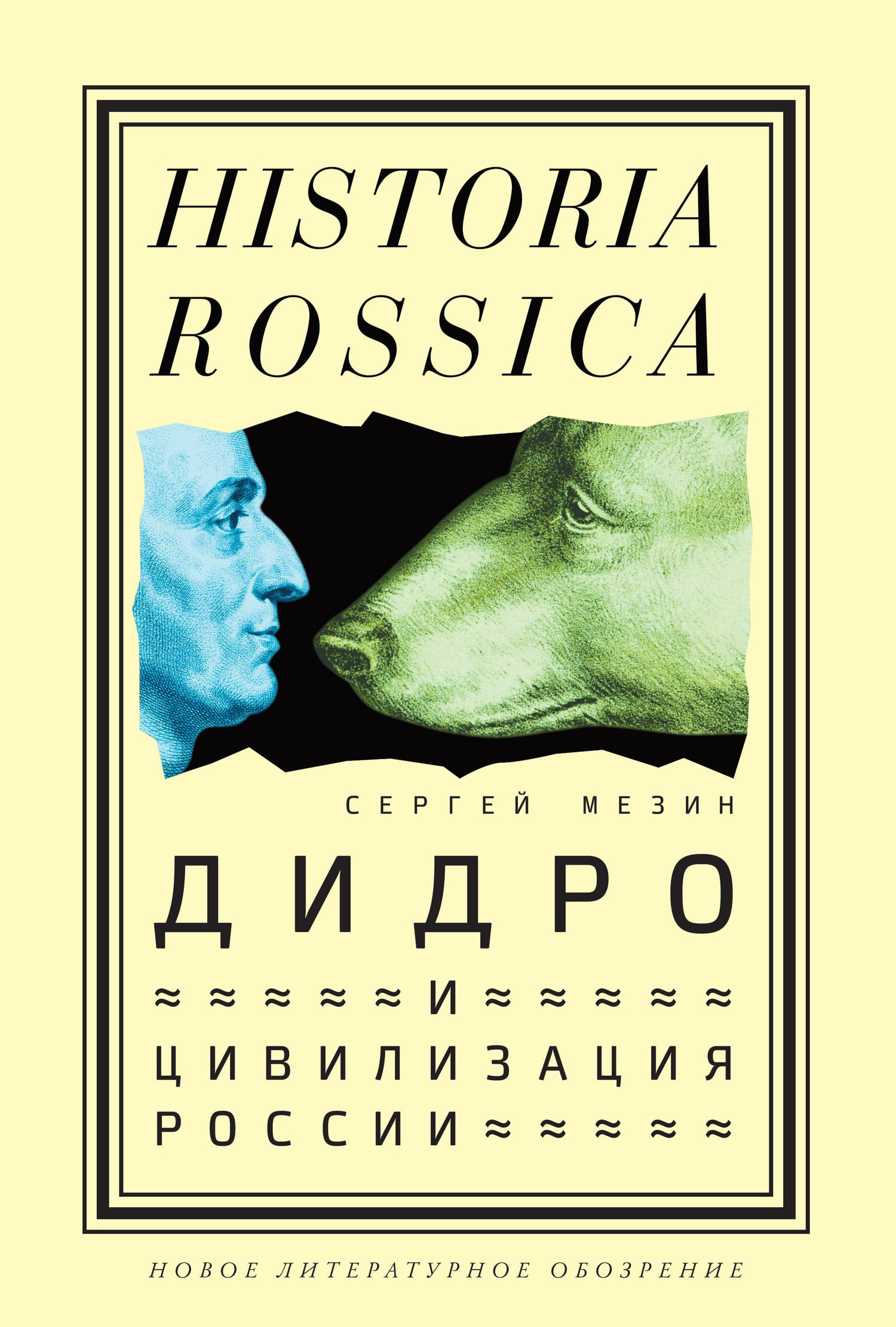 Сергей Мезин - Дидро и цивилизация России