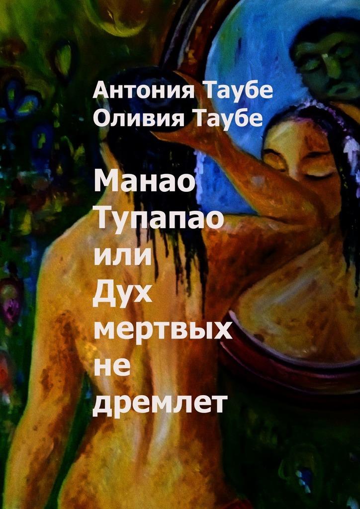 Оливия Таубе, Антония Таубе - Манао Тупапау, или Дух мертвых не дремлет