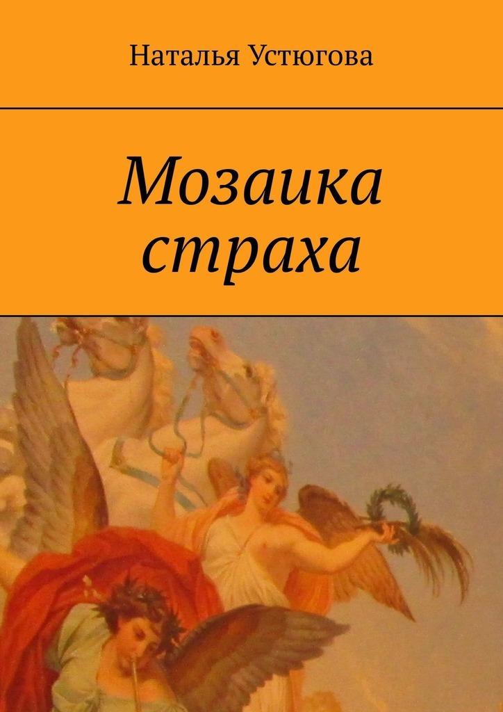 Мозаика страха