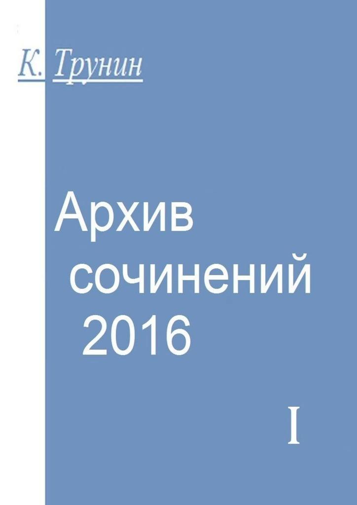 Архив сочинений – 2016. Часть I