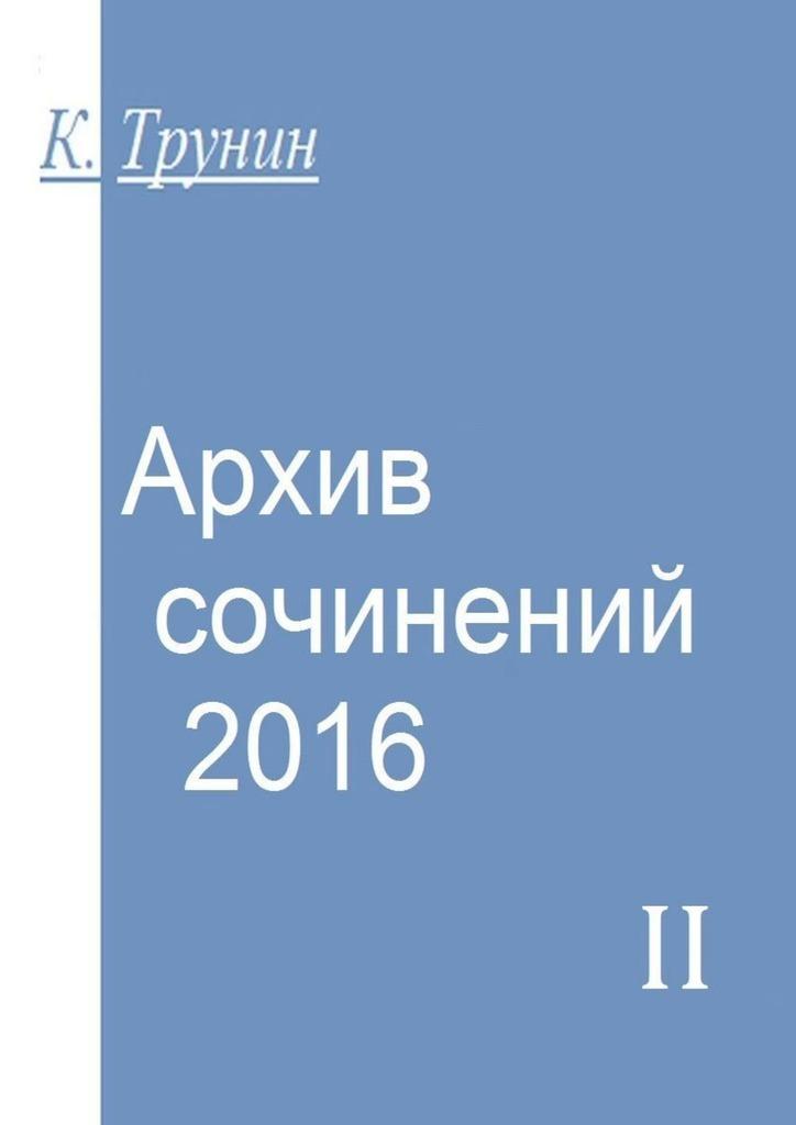 Архив сочинений – 2016. Часть II