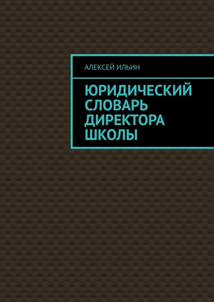 Юридический словарь директора школы