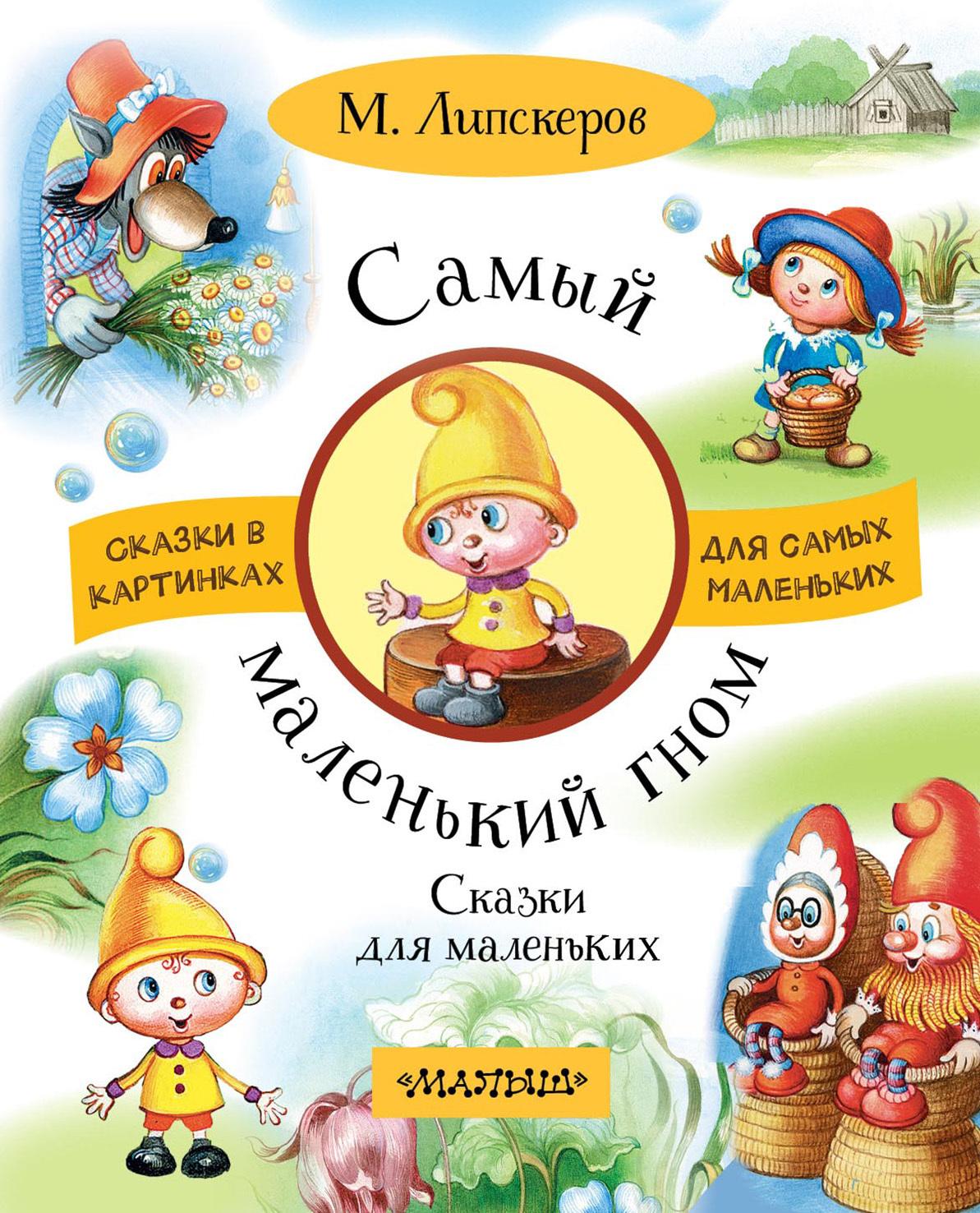 Михаил Липскеров - Самый маленький гном. Сказки для маленьких
