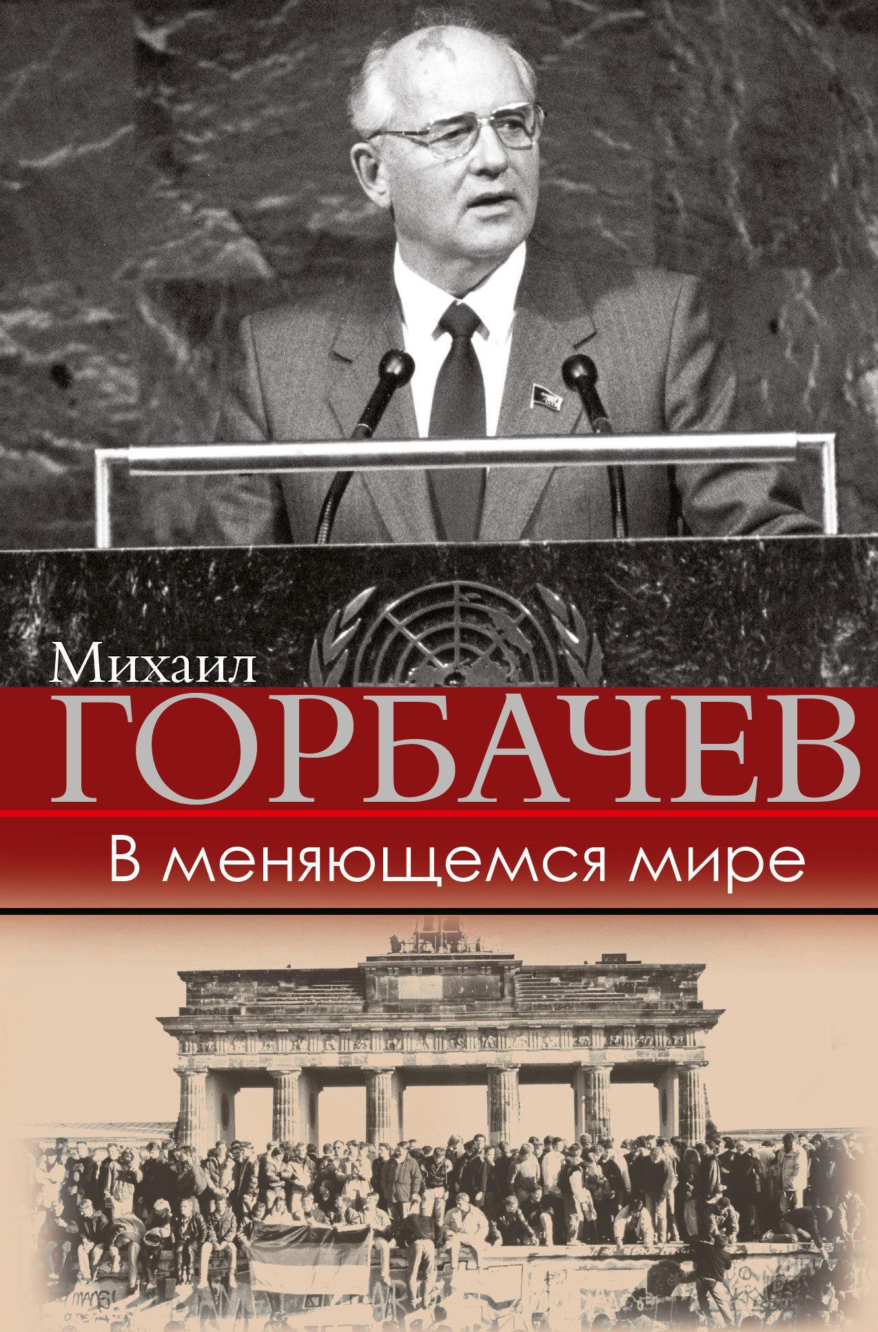 Михаил Горбачев - В меняющемся мире
