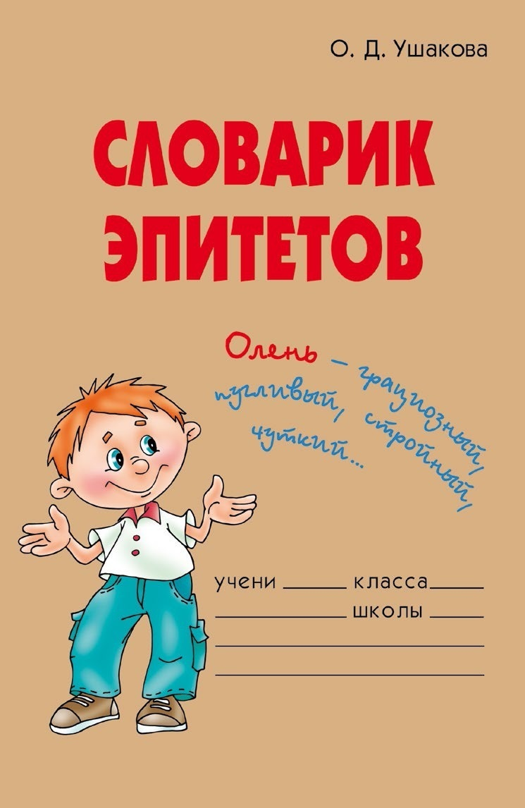 Ольга Ушакова - Словарик эпитетов