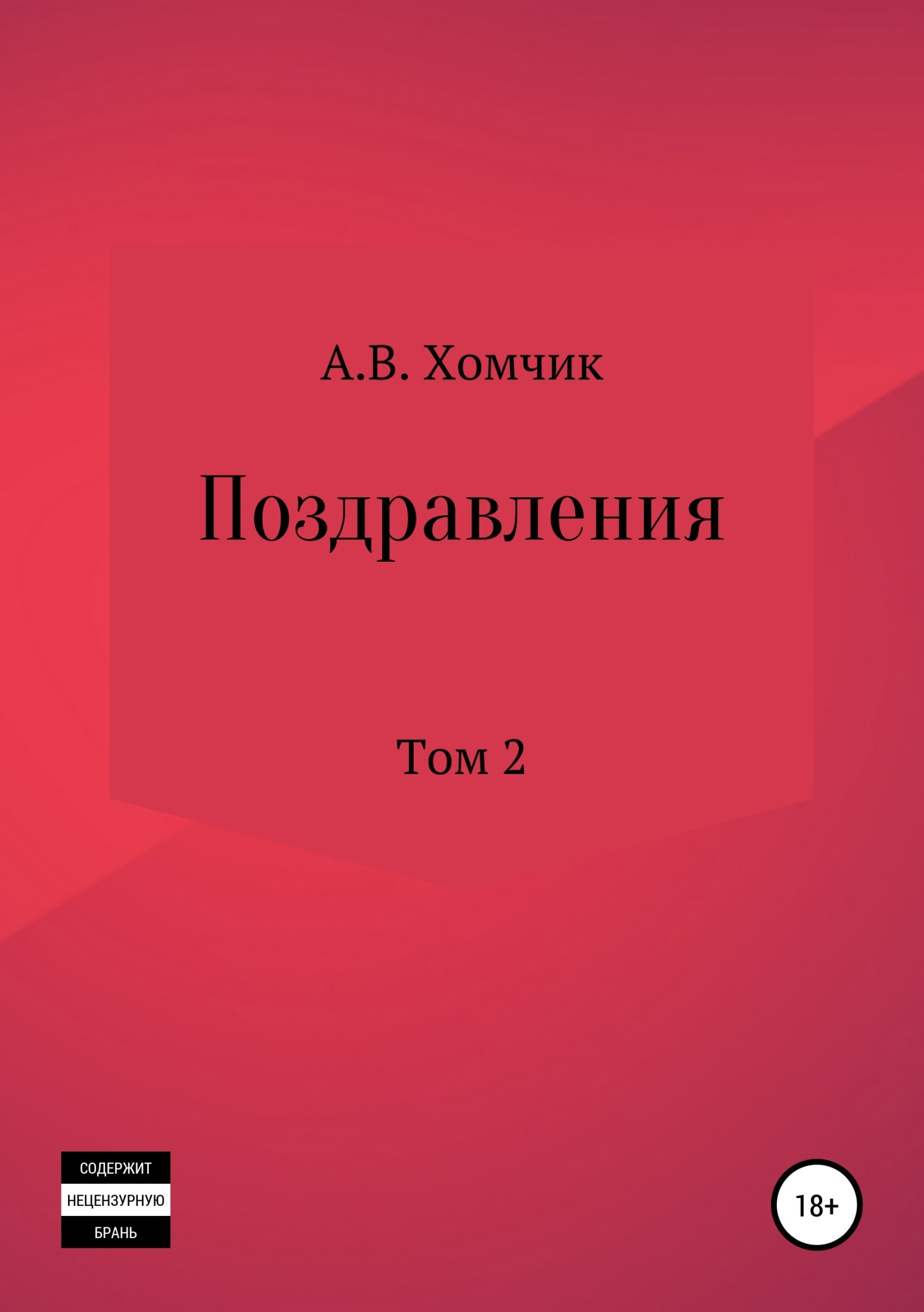 Александр Хомчик - Поздравления. Том 2й