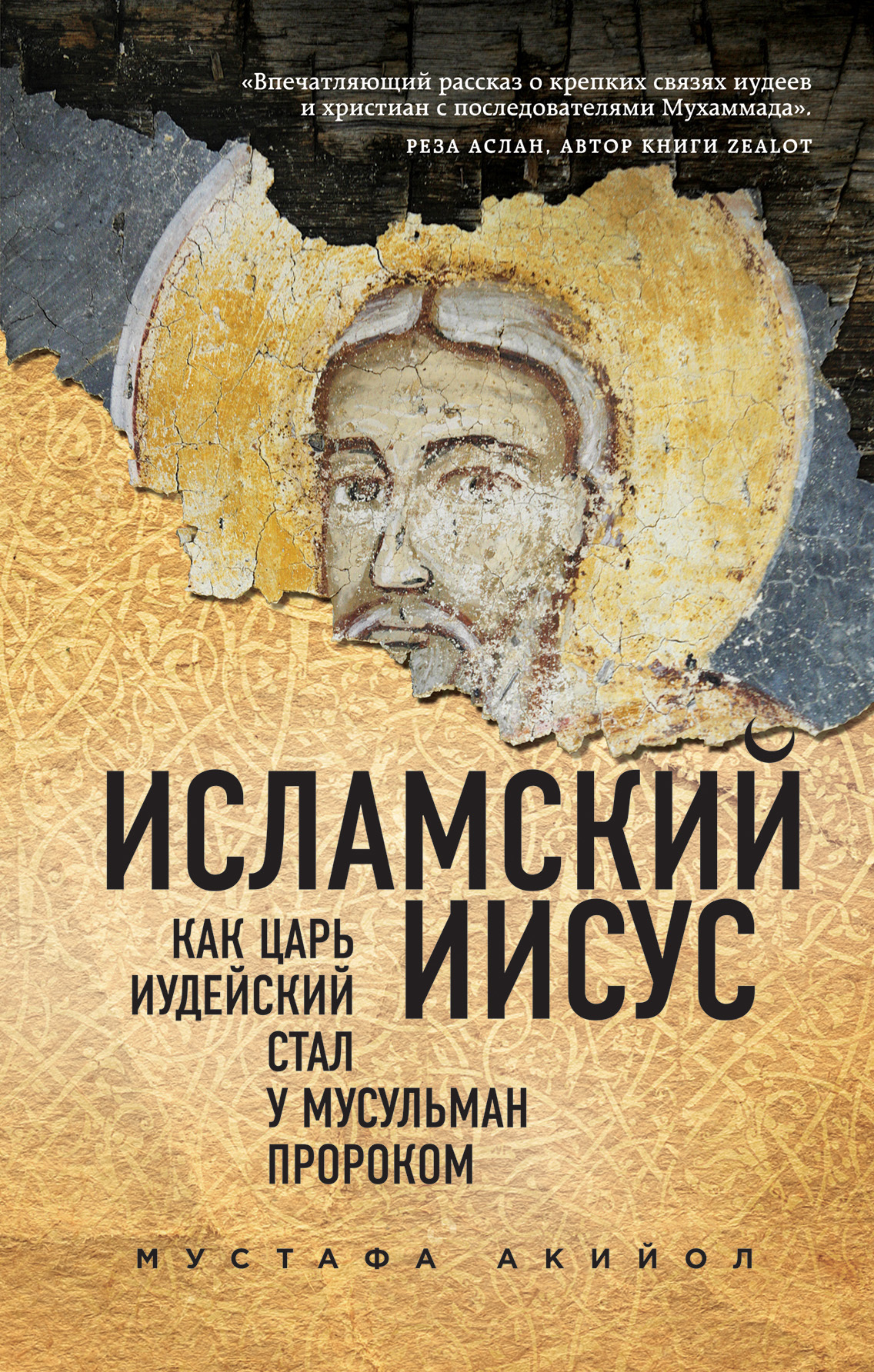 Мустафа Акийол - Исламский Иисус. Как Царь Иудейский стал у мусульман пророком