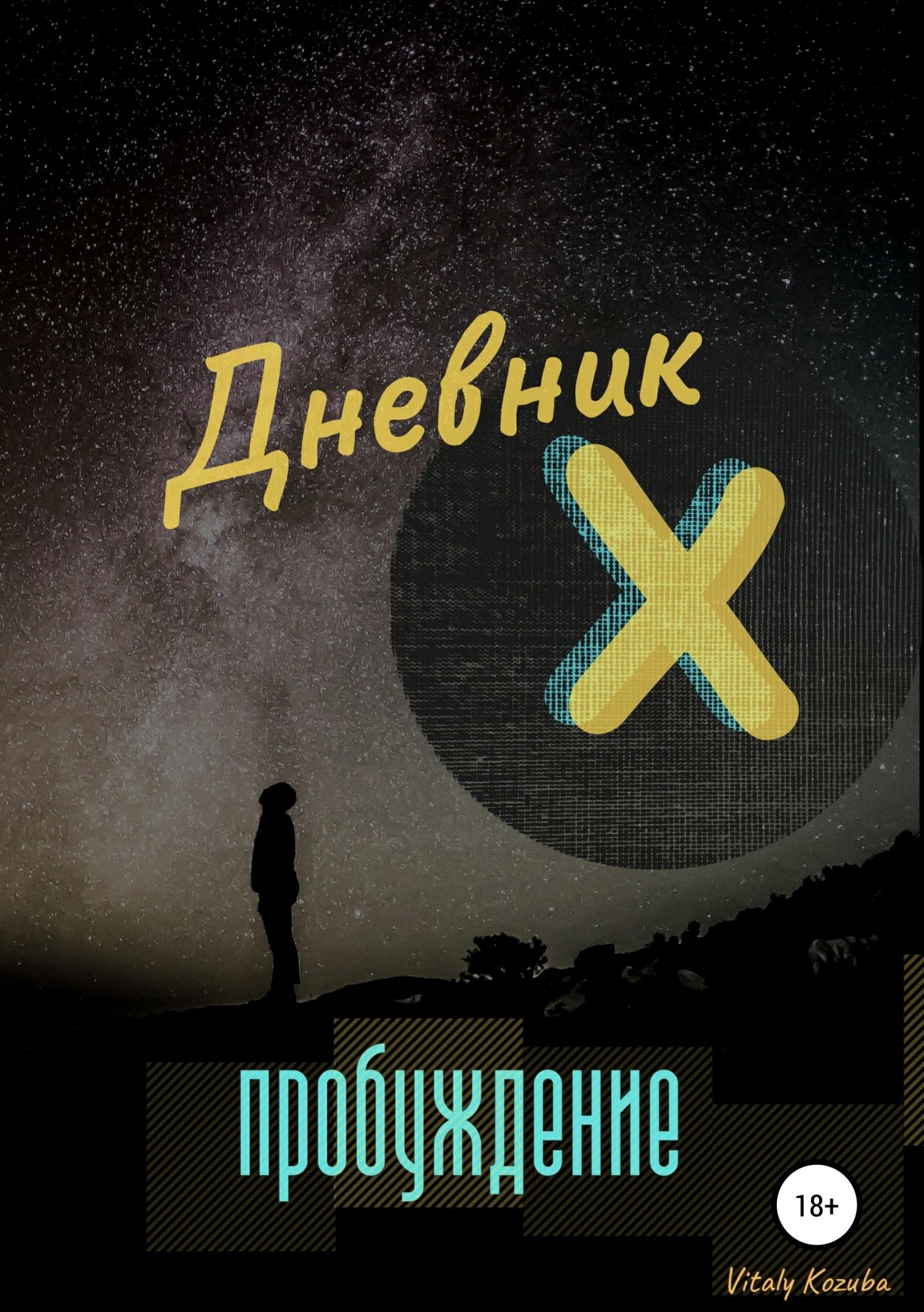 Дневник Х. Пробуждение