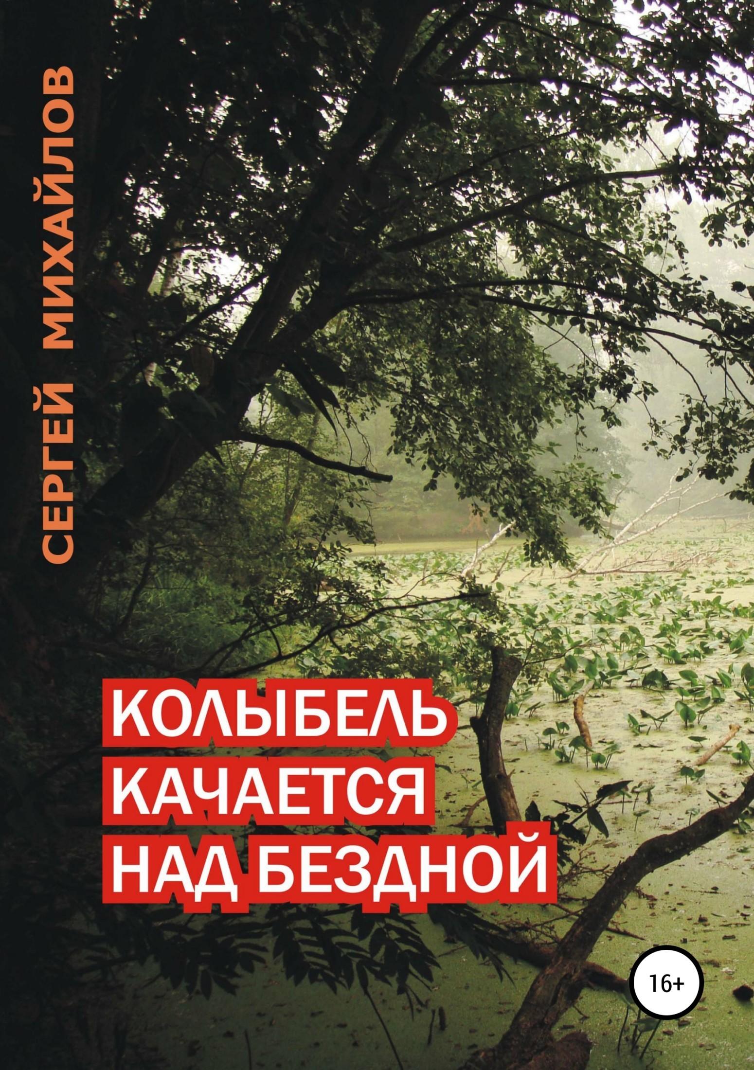 Сергей Михайлов - Колыбель качается над бездной
