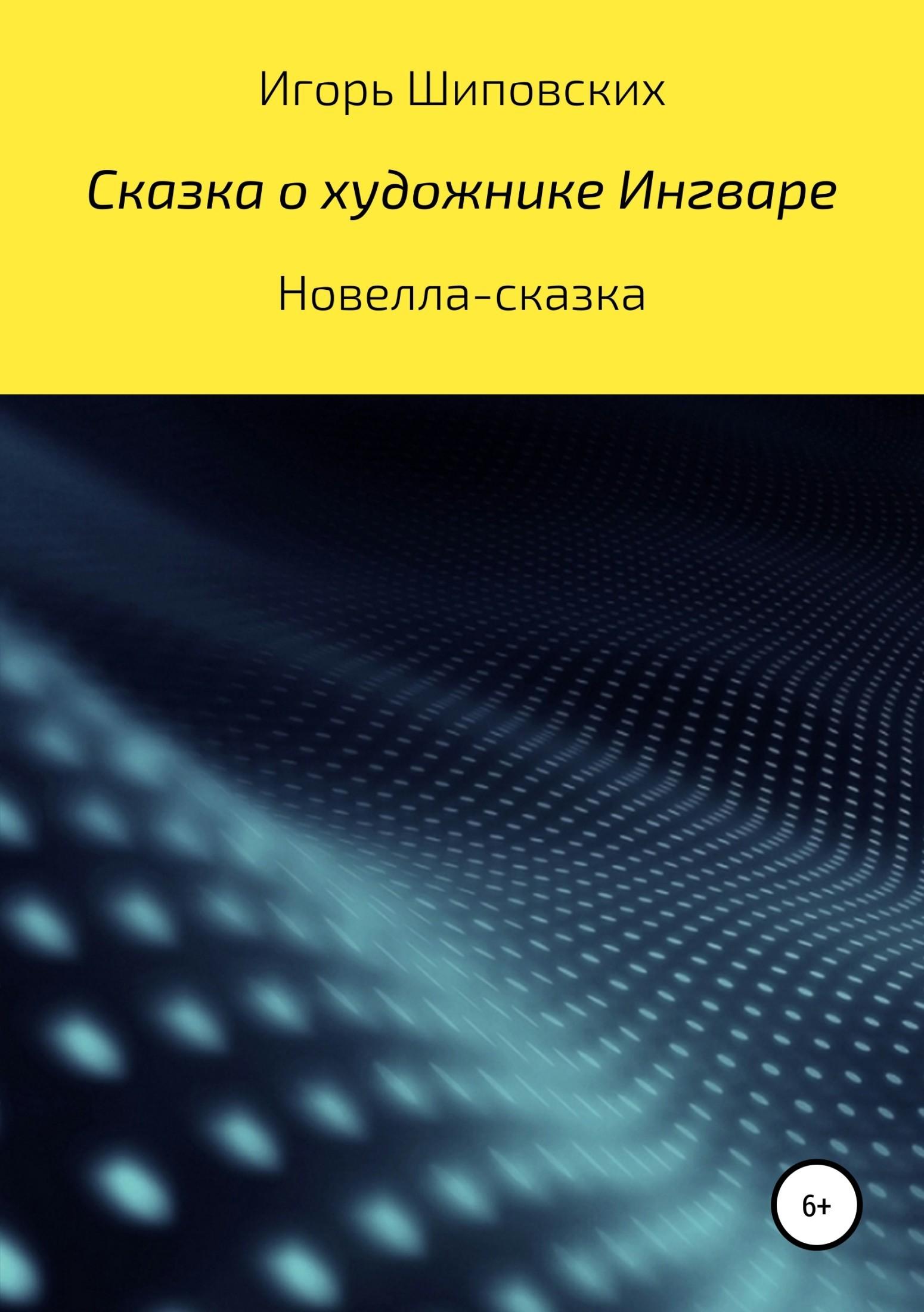 Игорь Шиповских - Сказка о художнике Ингваре