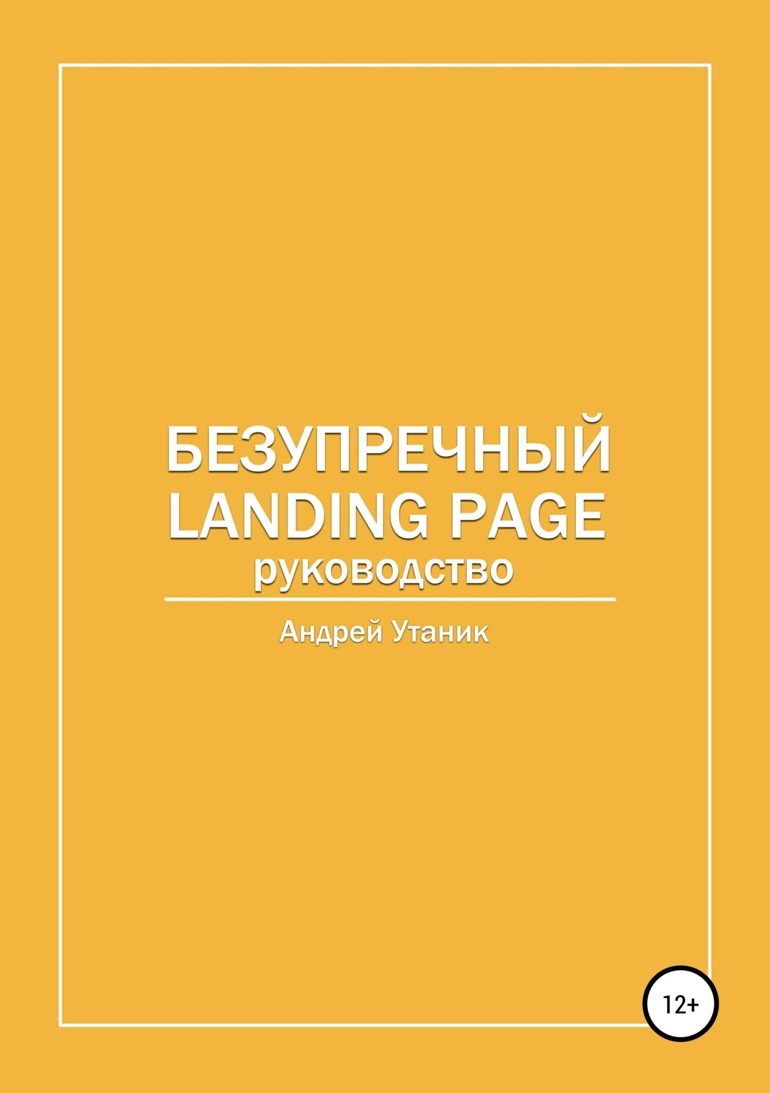 Безупречный Landing Page