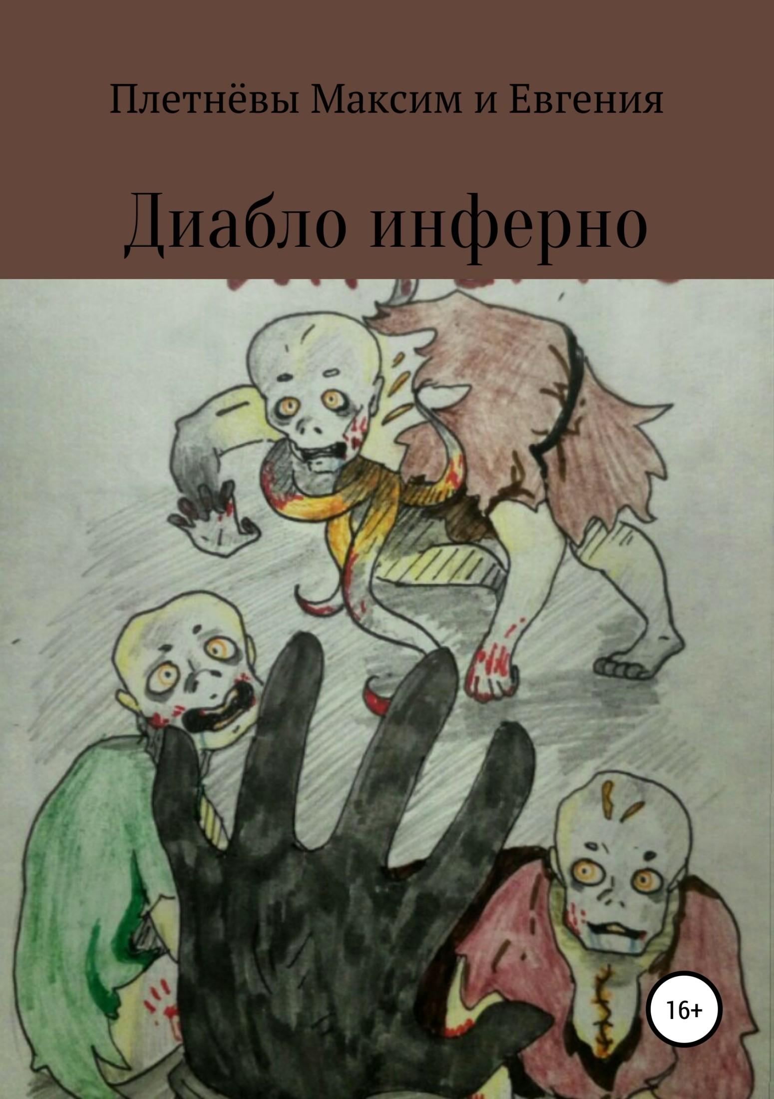 Максим Плетнёв, Евгения Плетнёва - Диабло инферно