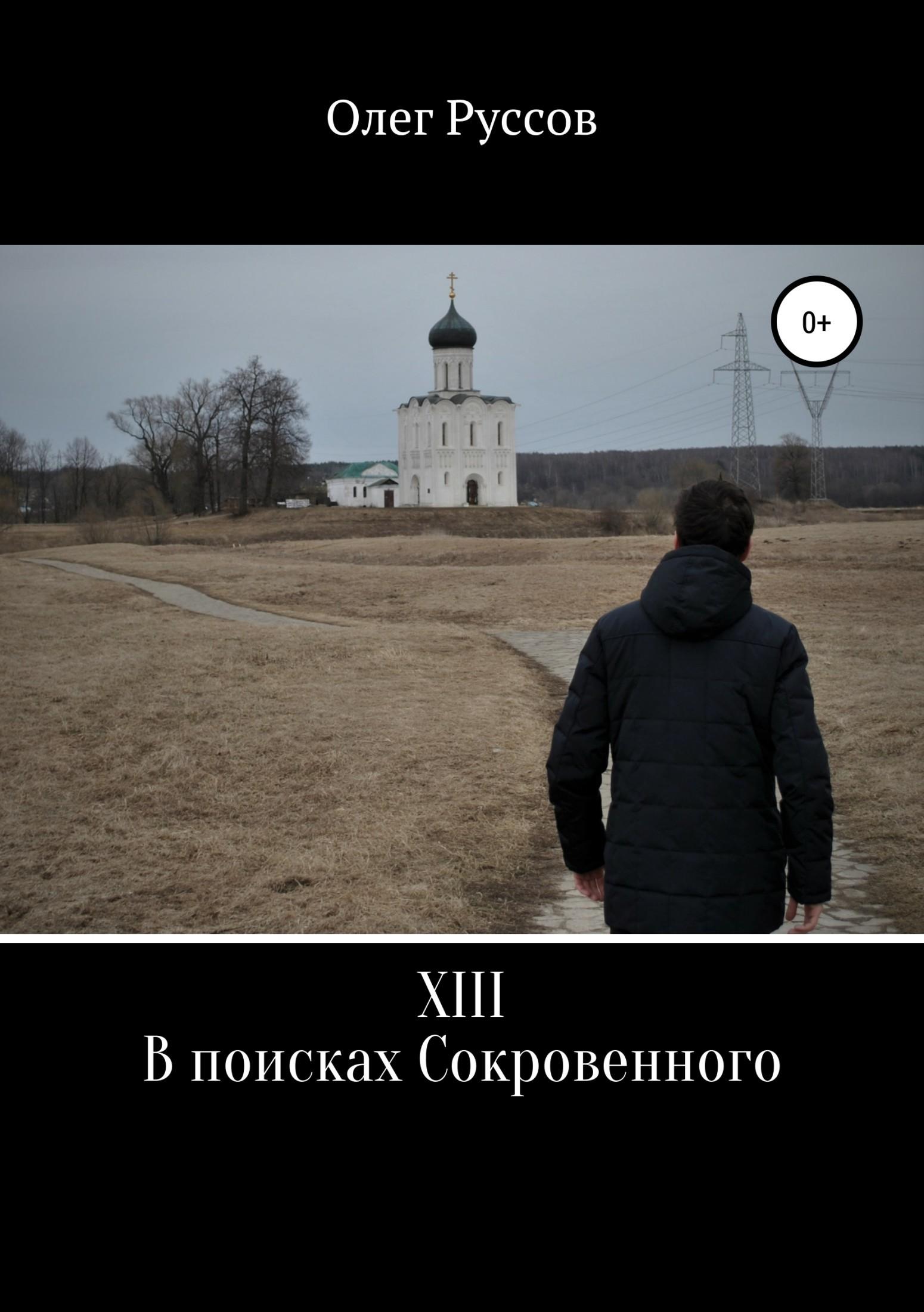 Олег Руссов - XIII. В поисках Сокровенного