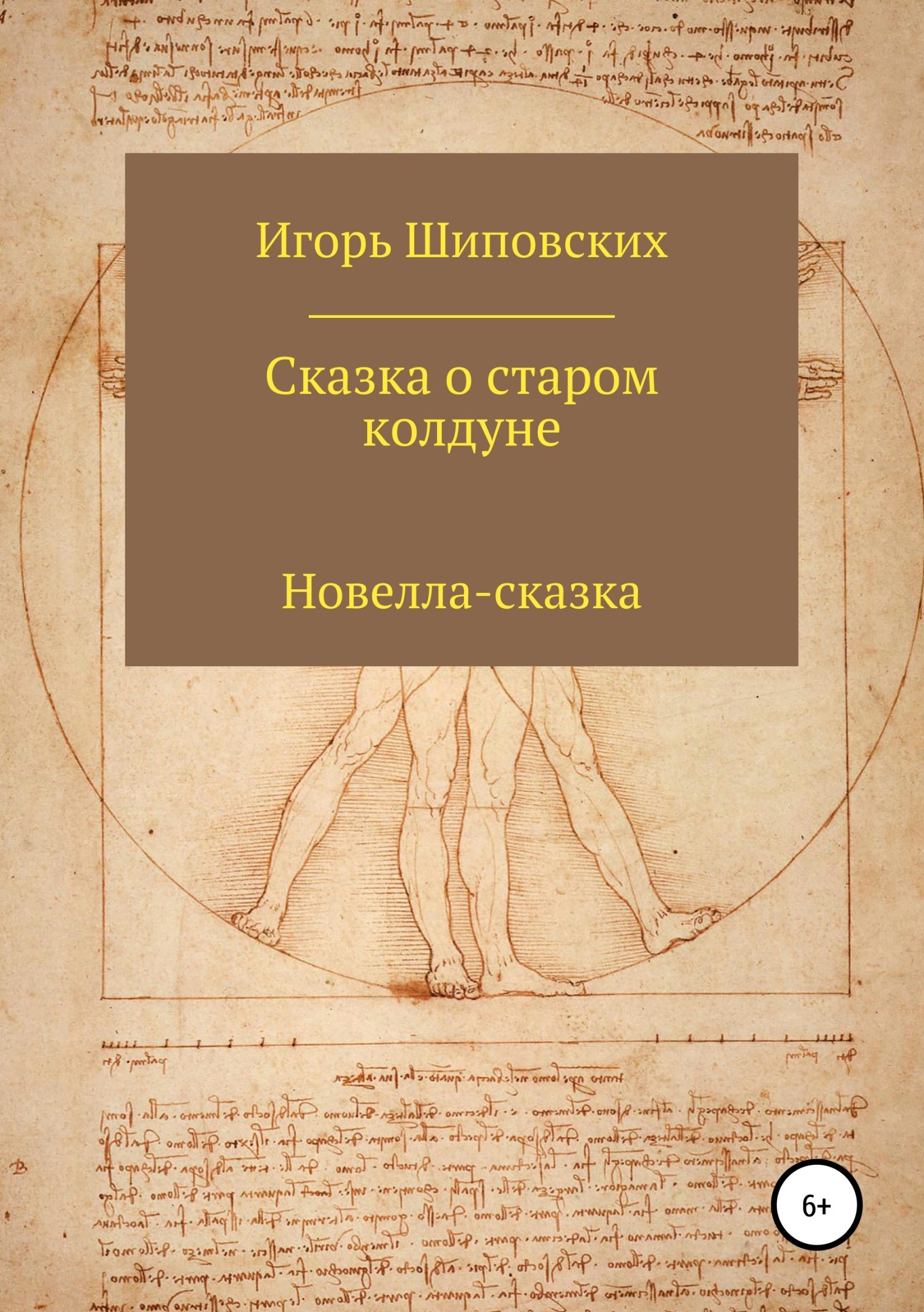 Игорь Шиповских - Сказка о старом колдуне