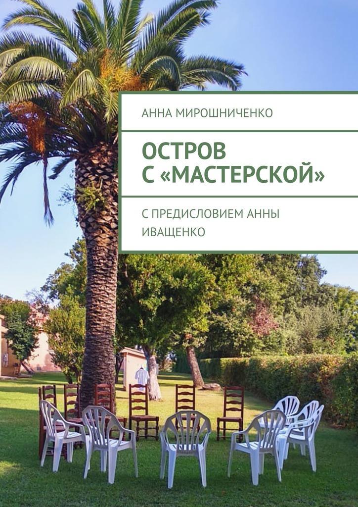 Остров с«Мастерской». Спредисловием Анны Иващенко
