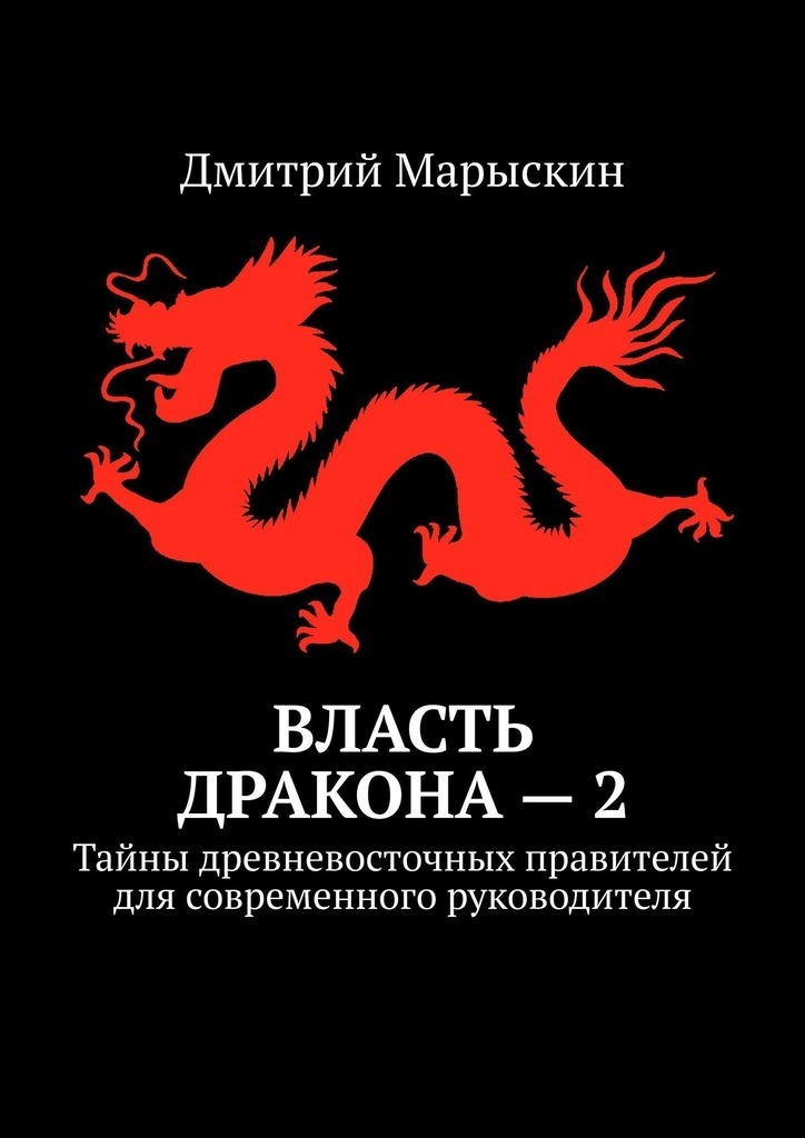Дмитрий Марыскин - Власть дракона – 2. Тайны древневосточных правителей для современного руководителя
