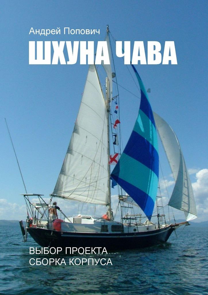 Андрей Попович - Шхуна«Чава». Выбор проекта, сборка корпуса