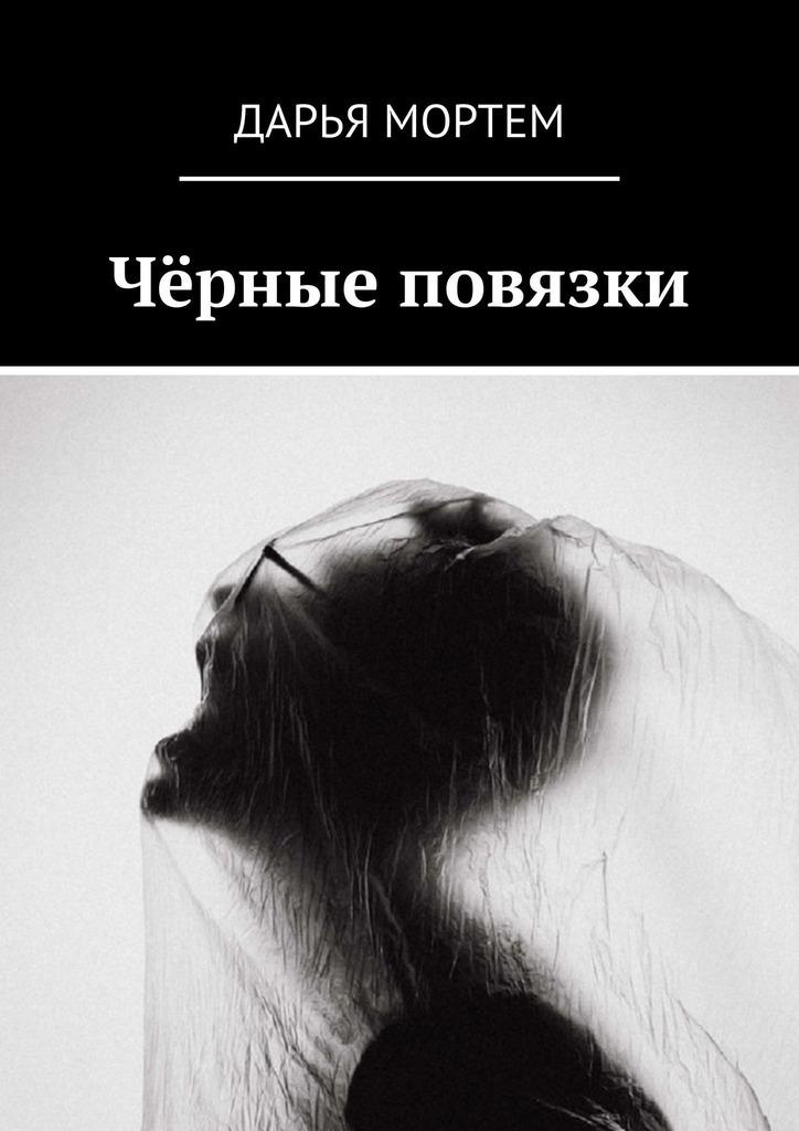 Дарья Мортем - Чёрные повязки