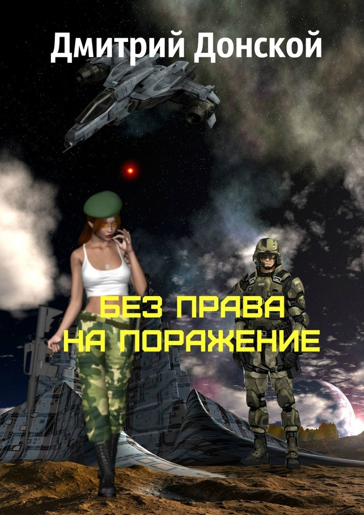 Дмитрий Донской - Без права на поражение