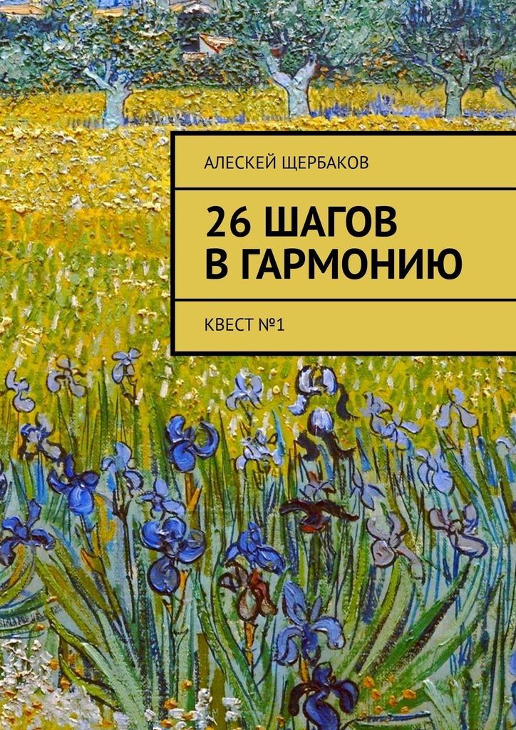 Алескей Щербаков - 26шагов вгармонию. Квест№1
