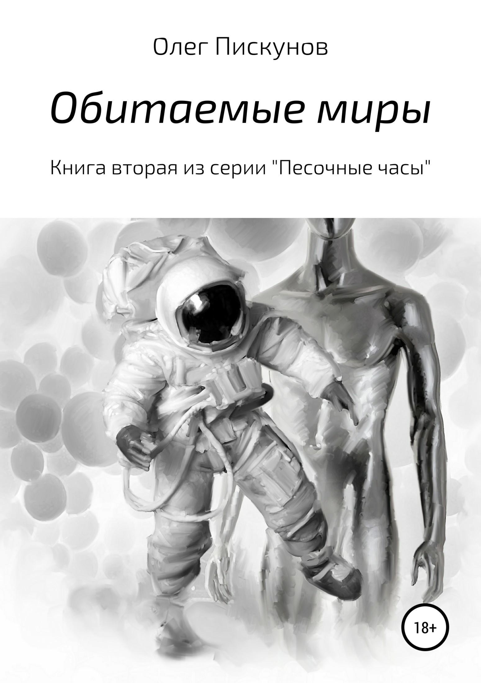Олег Пискунов - Обитаемые миры