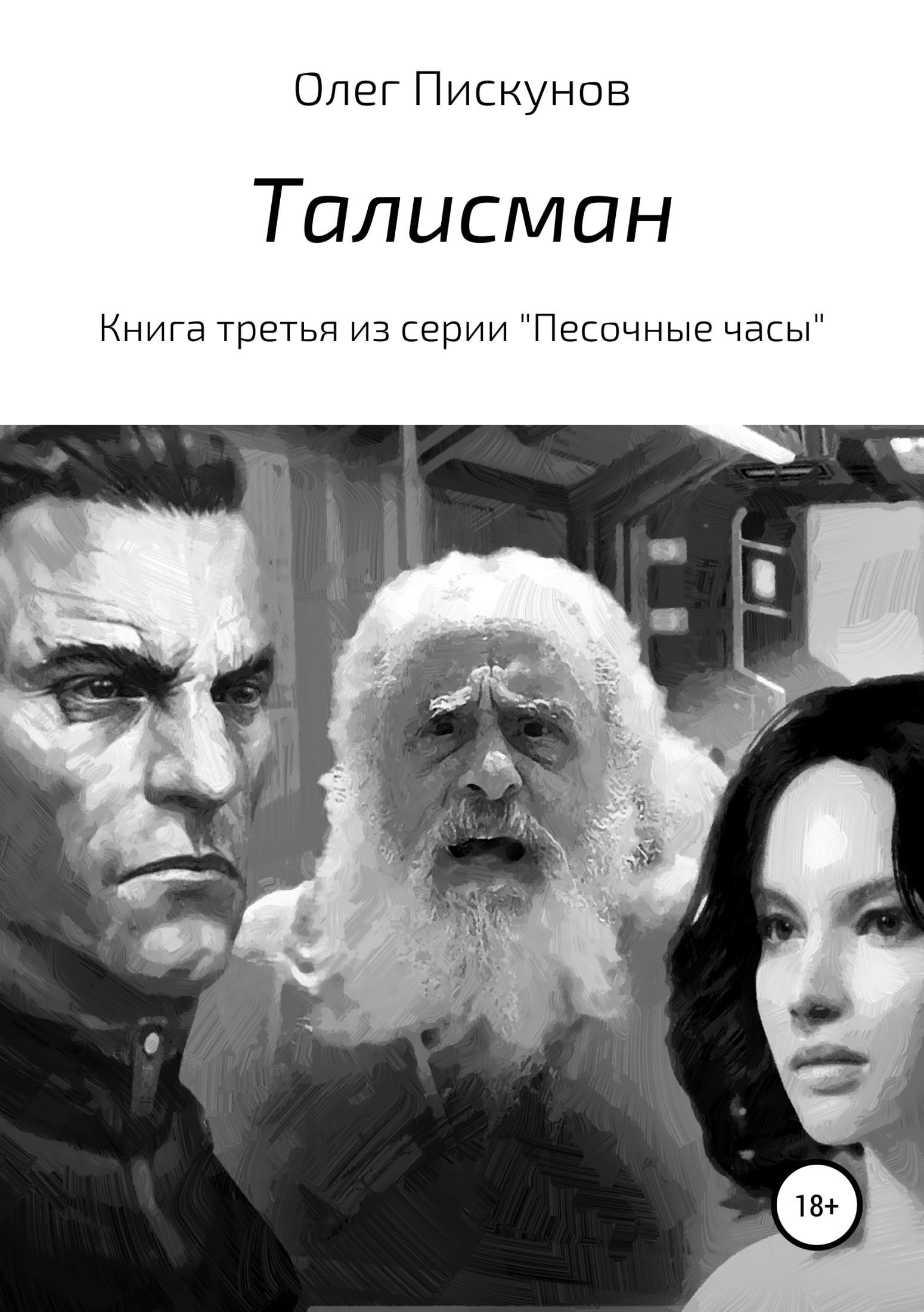 Олег Пискунов - Талисман