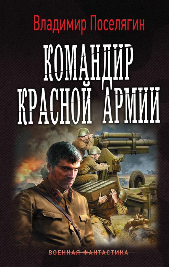 Владимир Поселягин - Командир Красной Армии