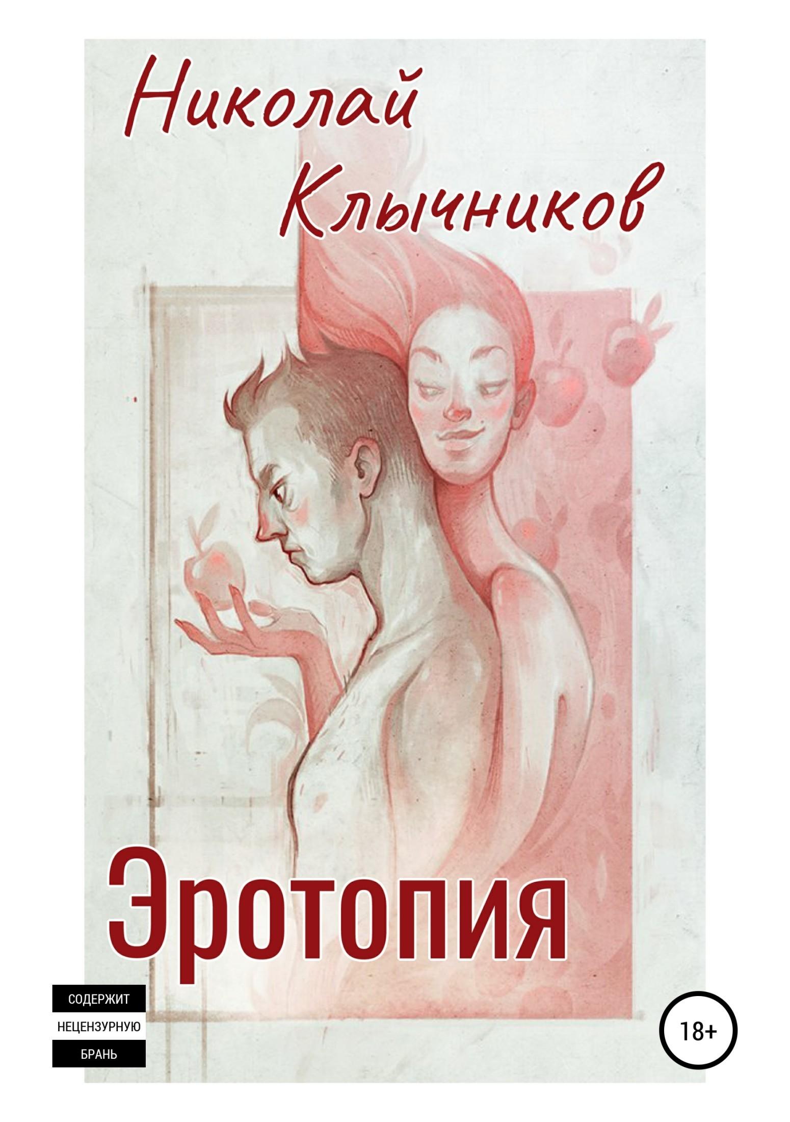 Николай Клычников - Эротопия