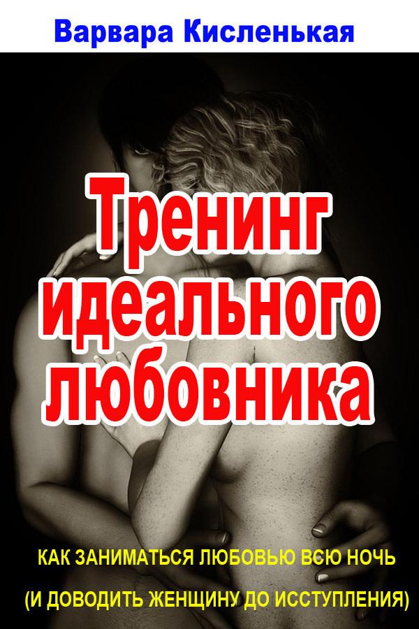 Варвара Кисленькая - Тренинг идеального любовника