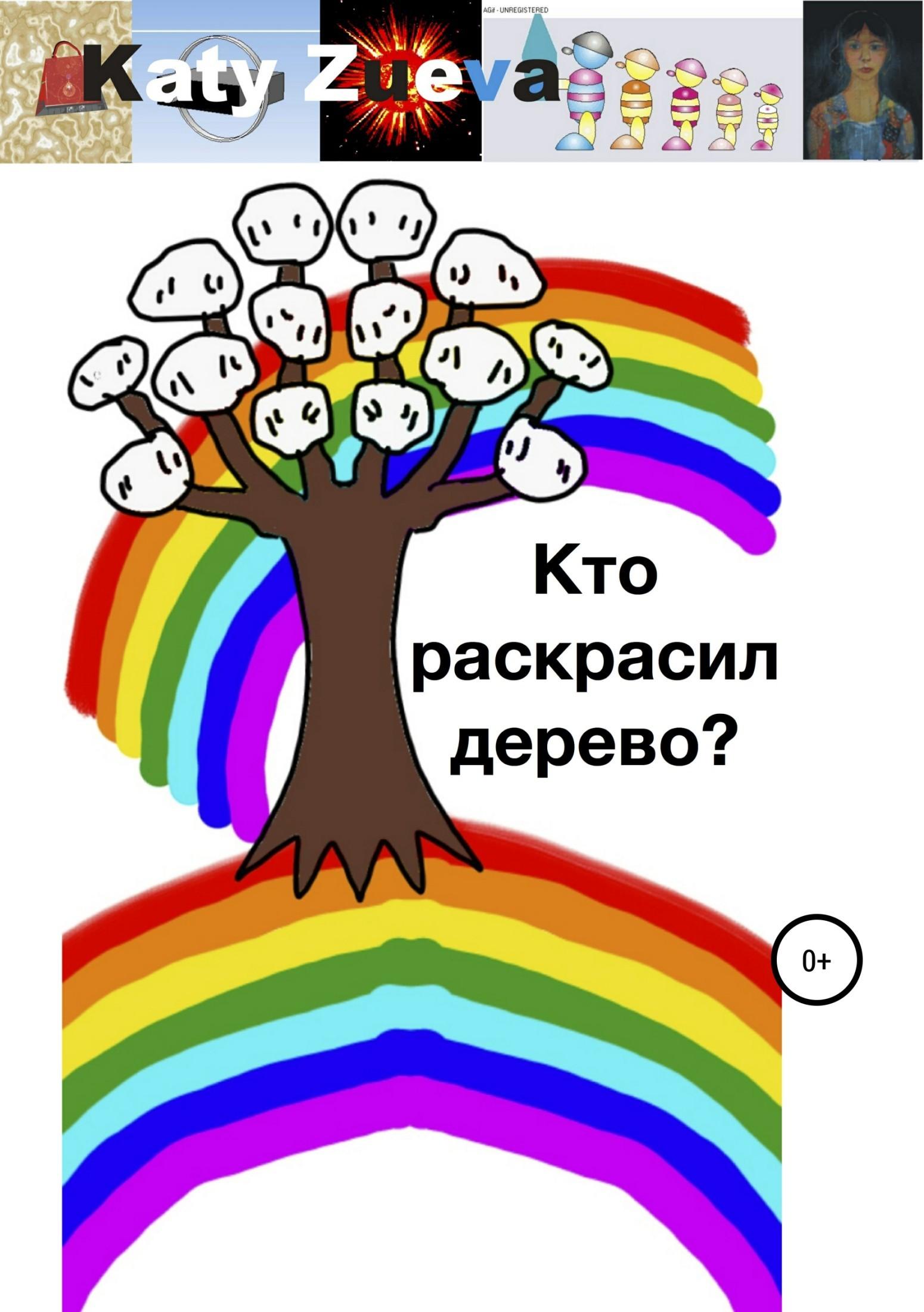 Екатерина Зуева - Кто раскрасил дерево?