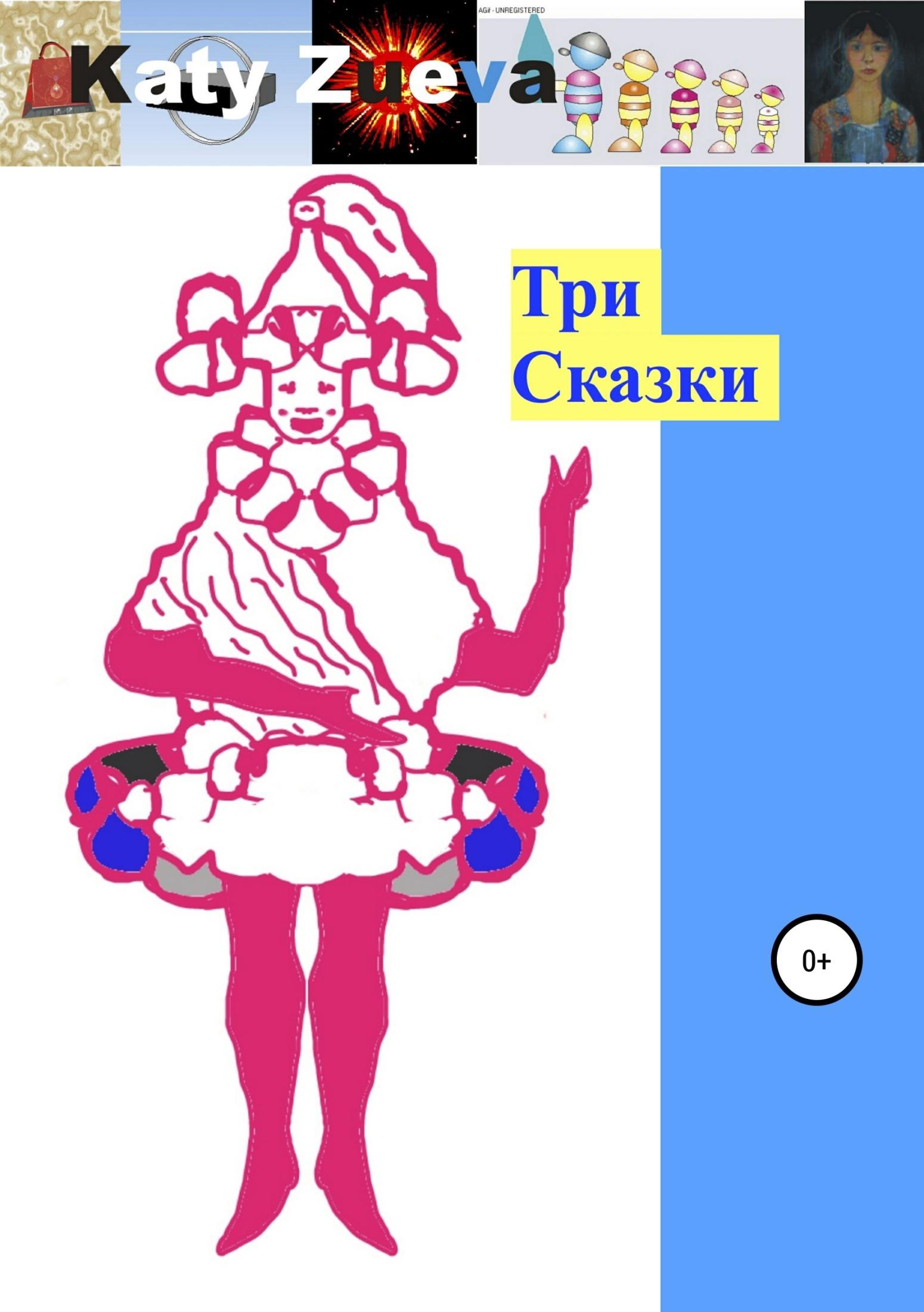 Екатерина Зуева - Три сказки