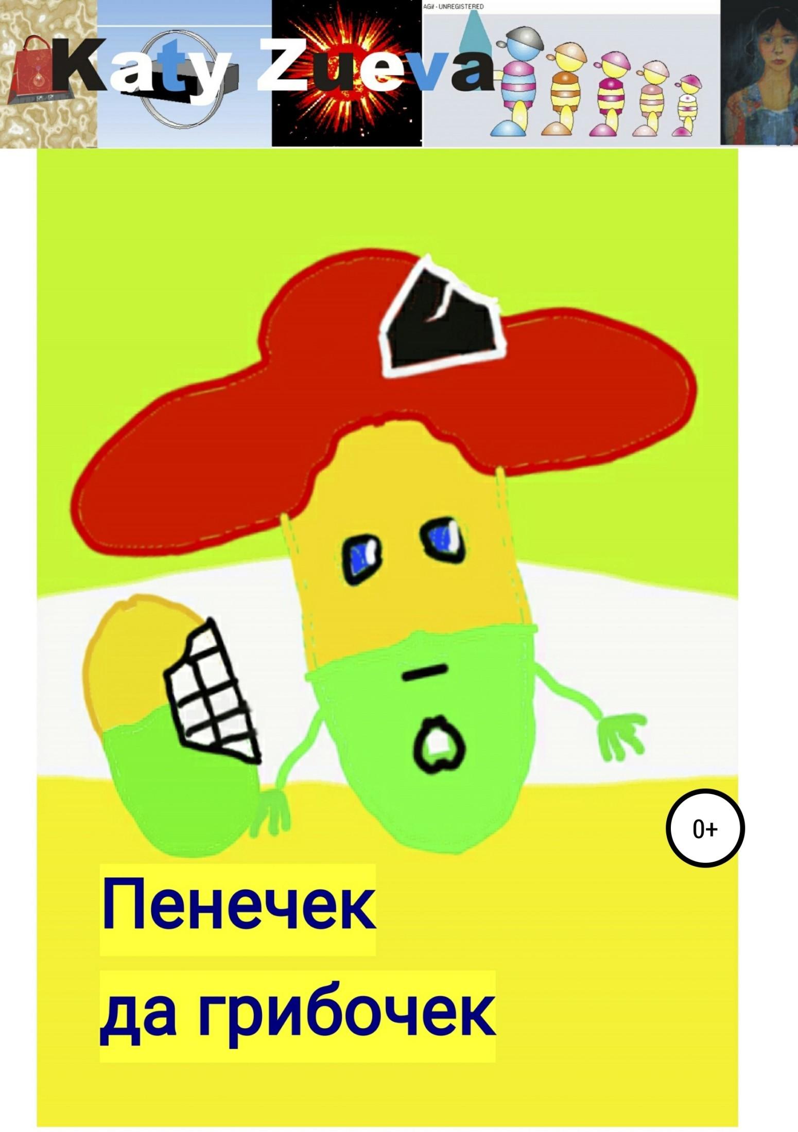 Екатерина Зуева - Пенечек да грибочек