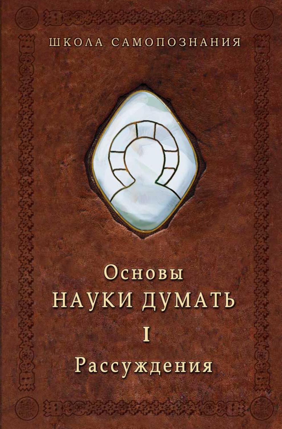 Основы Науки думать. Книга 1. Рассуждения