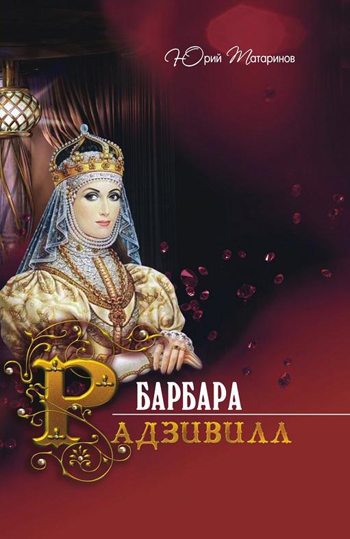 Юрий Татаринов - Барбара Радзивилл (сборник)