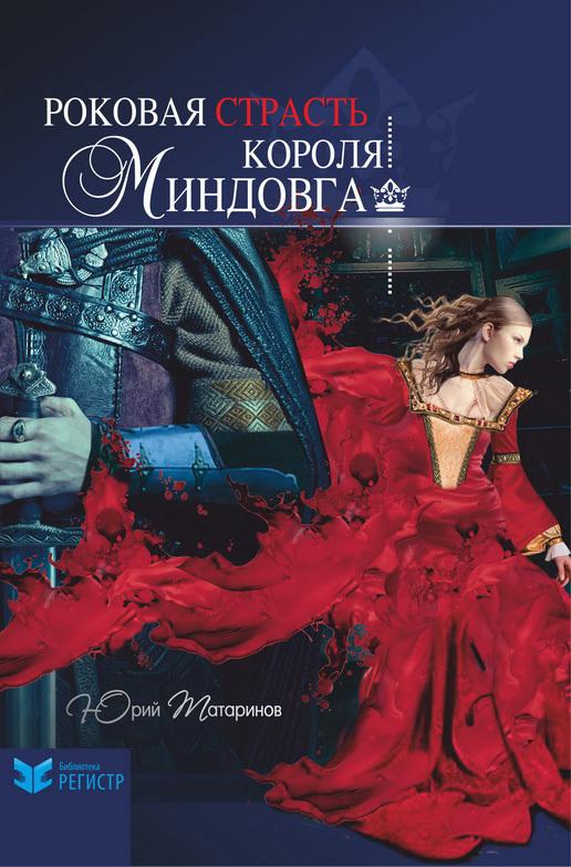 Юрий Татаринов - Роковая страсть короля Миндовга (сборник)