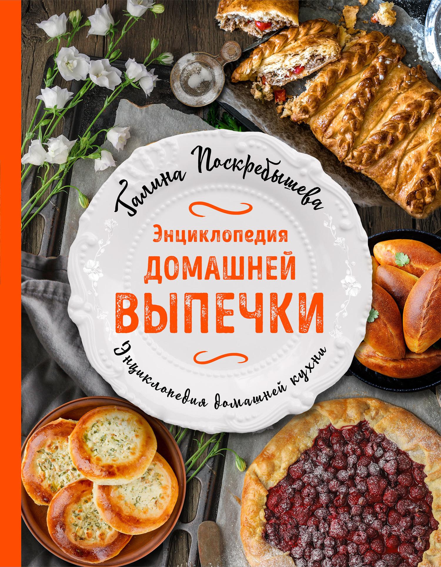 Галина Поскребышева - Энциклопедия домашней выпечки