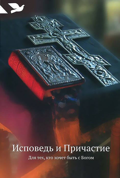Коллектив авторов, Сергей Ермолаев - Исповедь и Причастие. Для тех, кто хочет быть с Богом