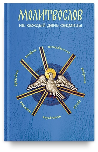 Сборник, Татьяна Коршунова - Молитвослов на каждый день седмицы
