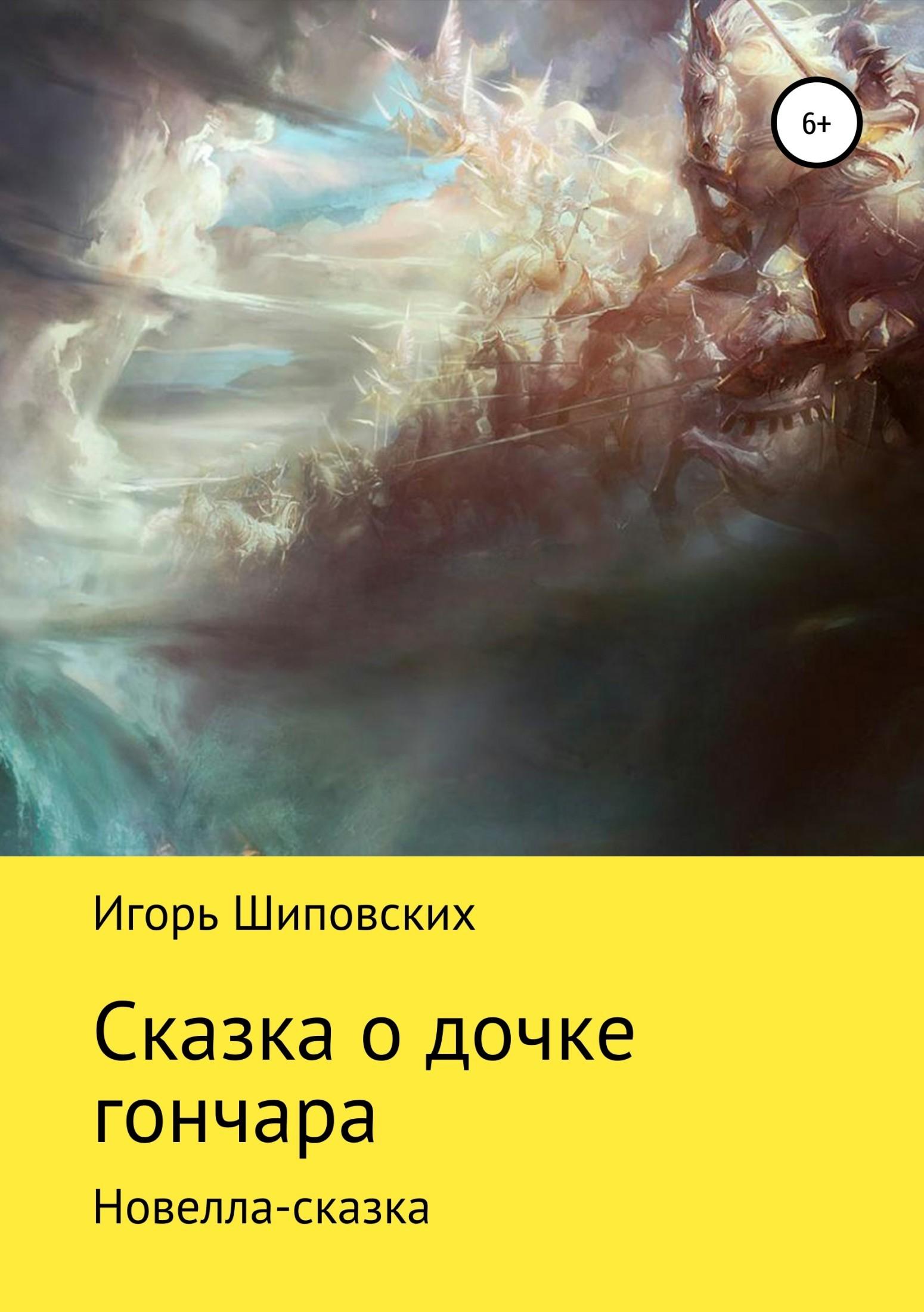 Игорь Шиповских - Сказка о дочке гончара